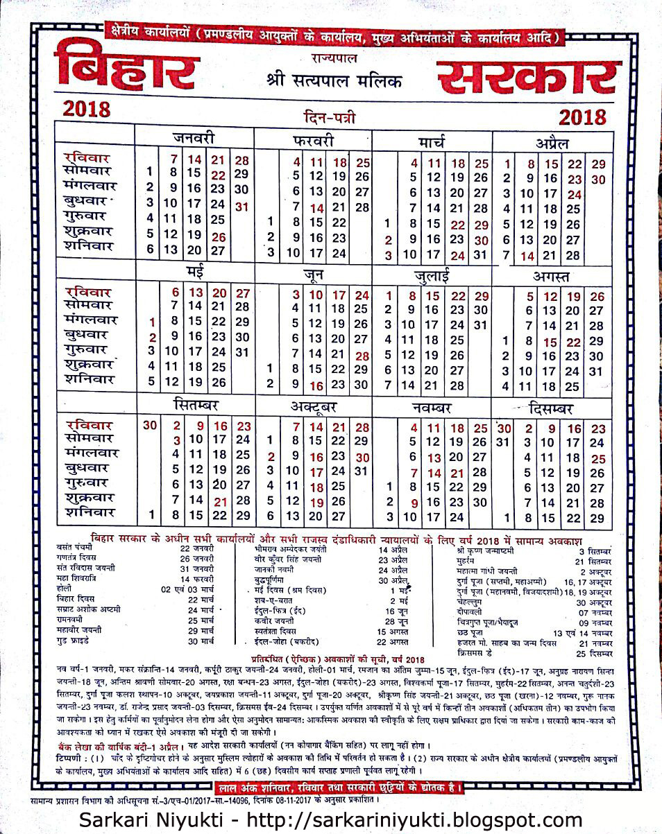 Bihar Government Calendar 2018 #educratsweb inside Bihar Government Holiday Calendar 2020
