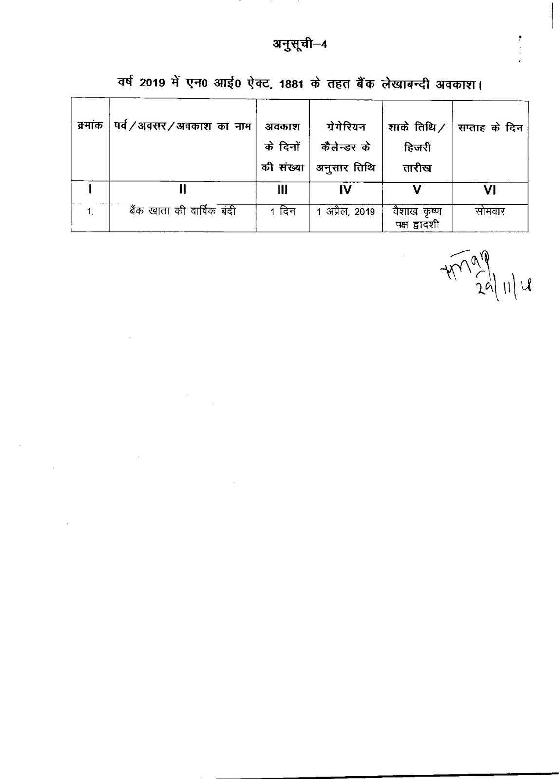 Bihar Government Calendar 2019 #educratsweb throughout Bihar Sarkar Clender