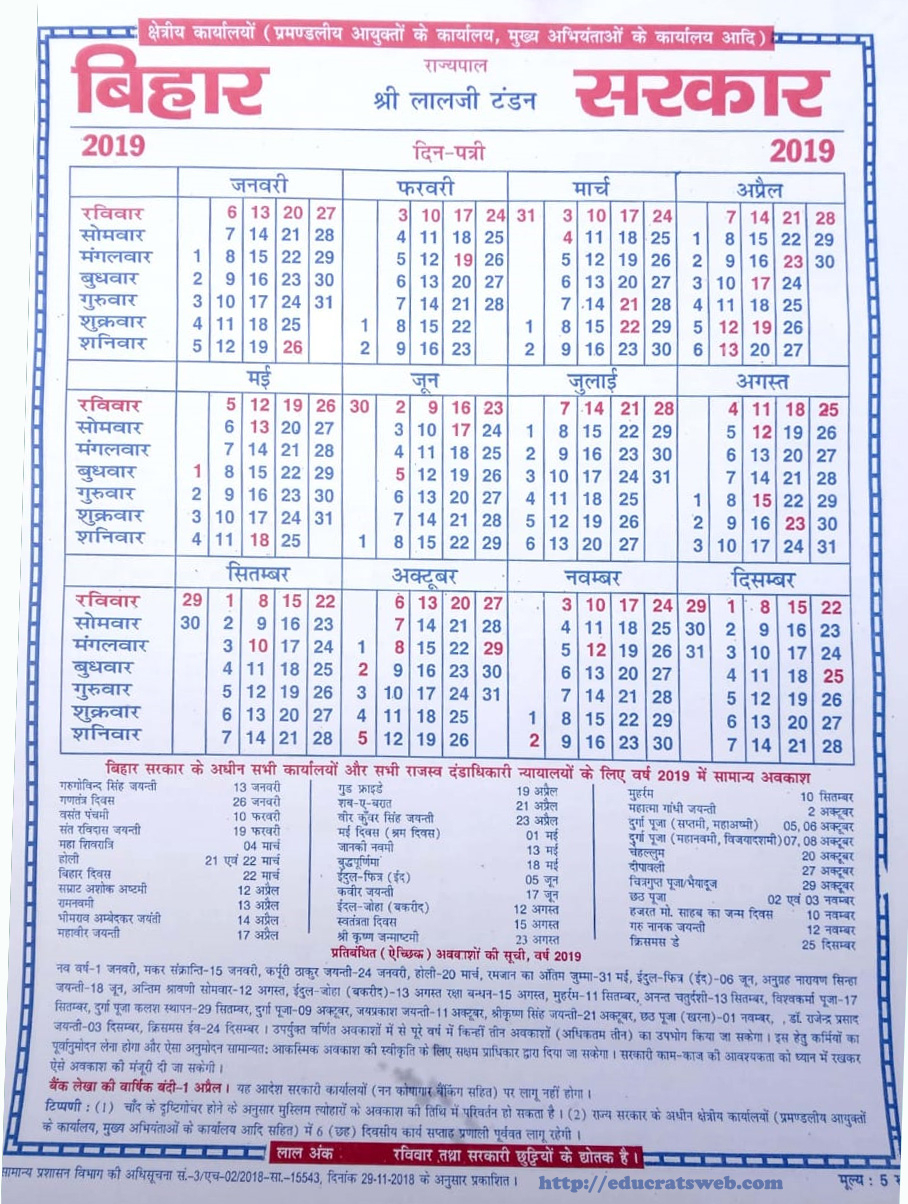 Bihar Government Calendar 2019 #photo #gallery #educratsweb for Bihar Sarkar Calendra 2020