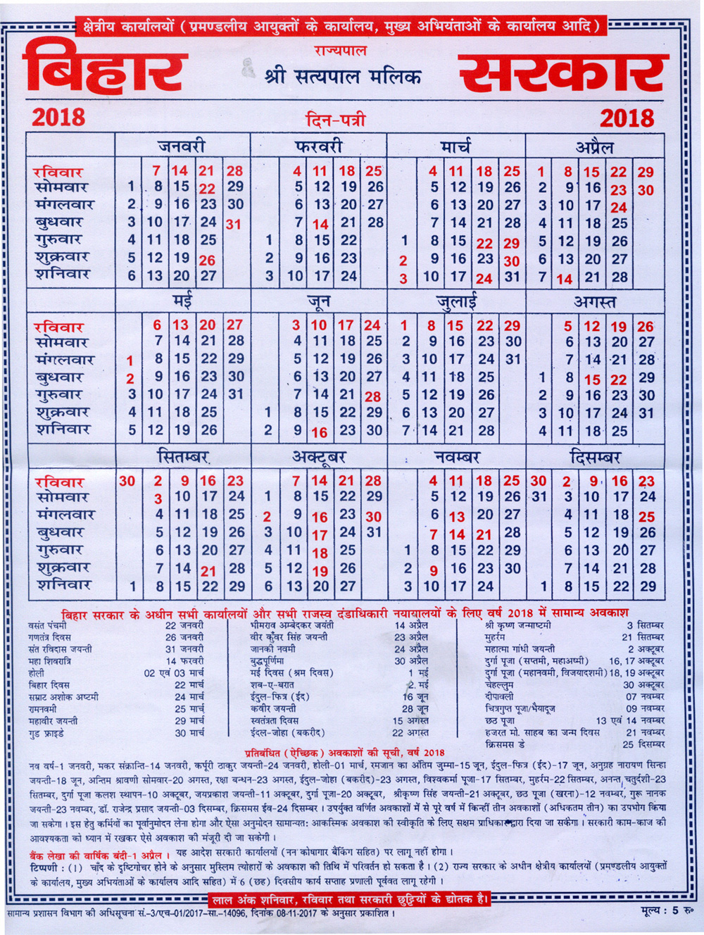 Bihar Govt. Calendar 2018, Bihar Govt. Holiday List, Holiday for Bihar Government Calendar 2020