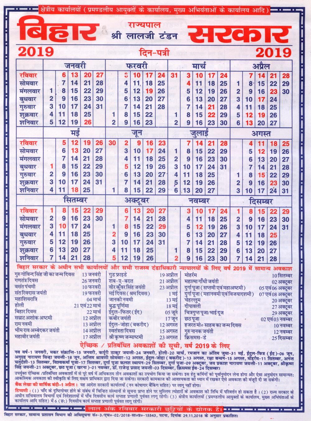 Bihar Govt. Calendar  Patna Bihar Business And Information in Bihar Sarkar Callender