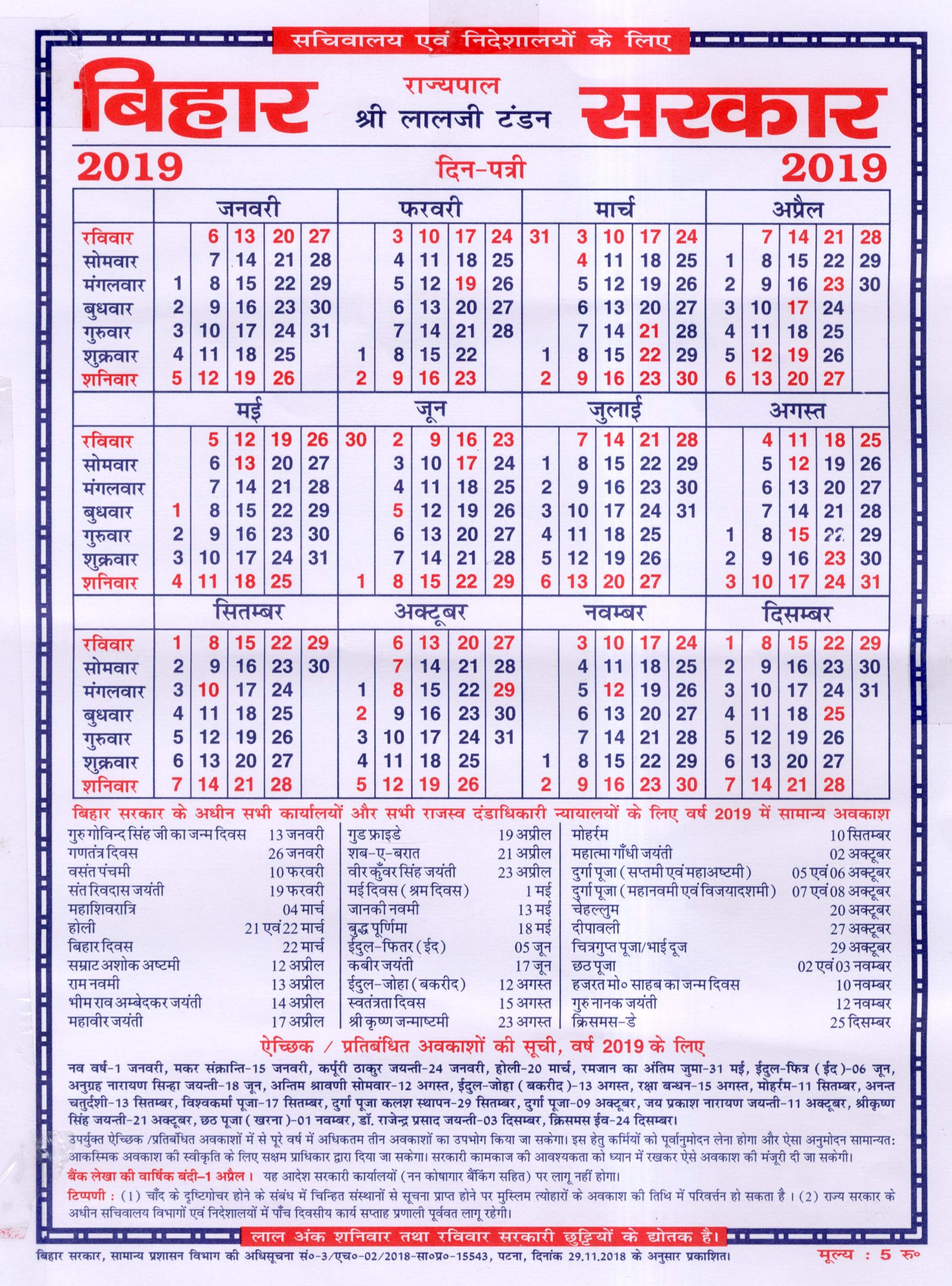 Bihar State Sunni Wakf Board :: Calender throughout Bihar Sarkar Clender