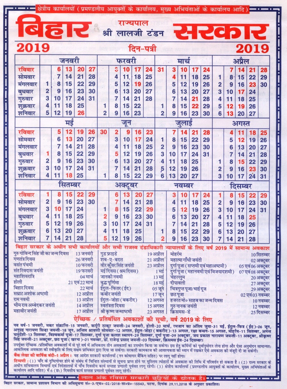Bihar_Government_Calendar2019 | Bihar School in Bihar Govt. Calendar 2020