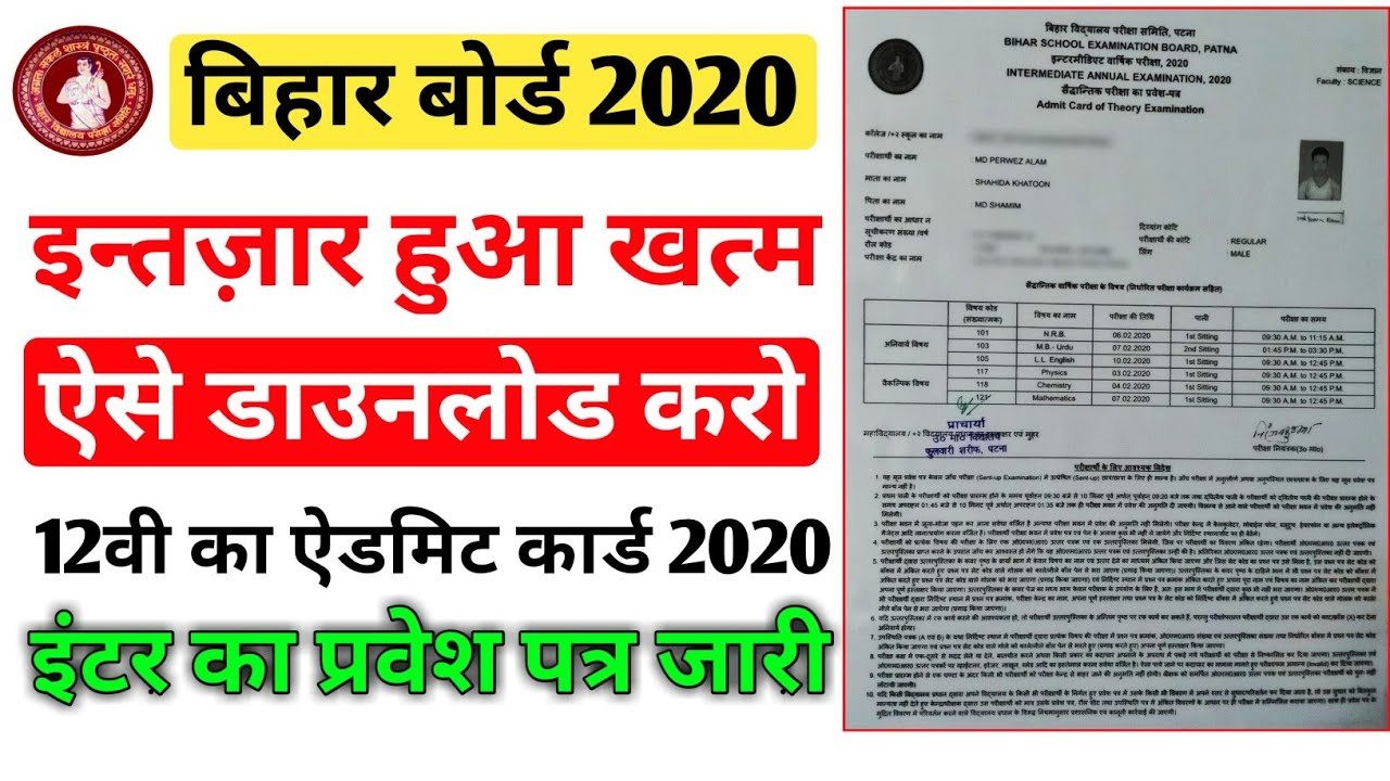 Bseb 12Th Admit Card 2020 | Bihar Board Admit Card Download 2020 | Bseb  12Th Admit Card Download in Bihar Sarkar Ka Calendar 2020