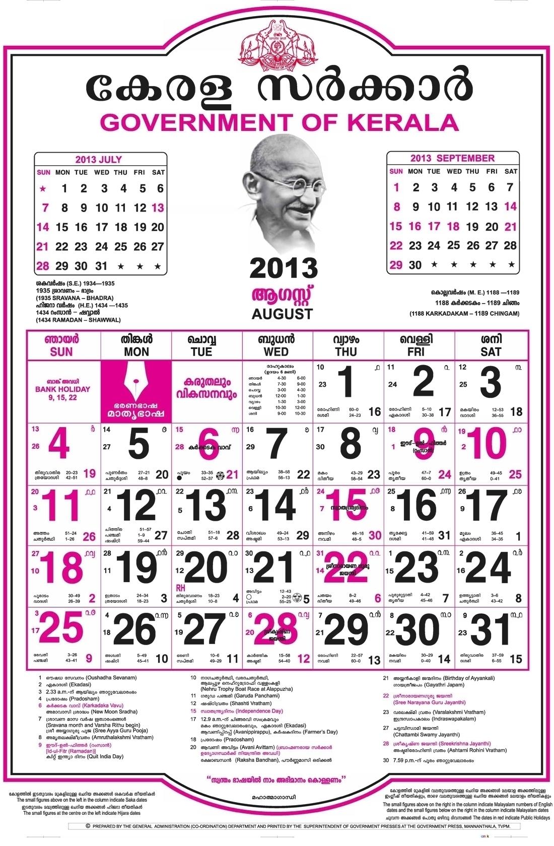 Calendar 2001 Malayalam August Image  Calendar Inspiration with Malayalam Calendar 2001