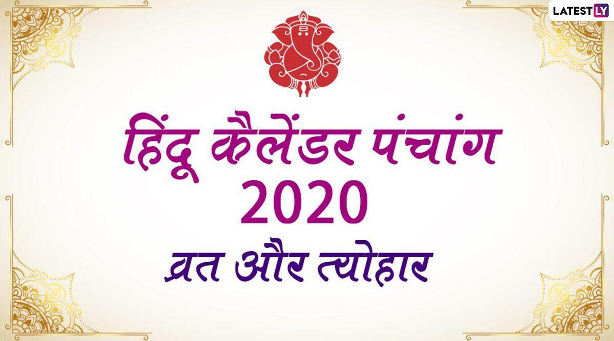 Calendar 2020 Free Pdf Download: यहां देखें दृग throughout Lala Ramswaroop Calendar 2020
