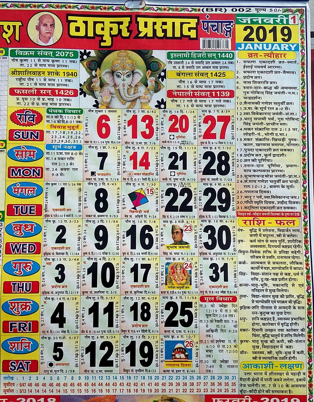 Calendar Archives  Patna Bihar Business And Information pertaining to Calendar 2020 Bihar Sarkar