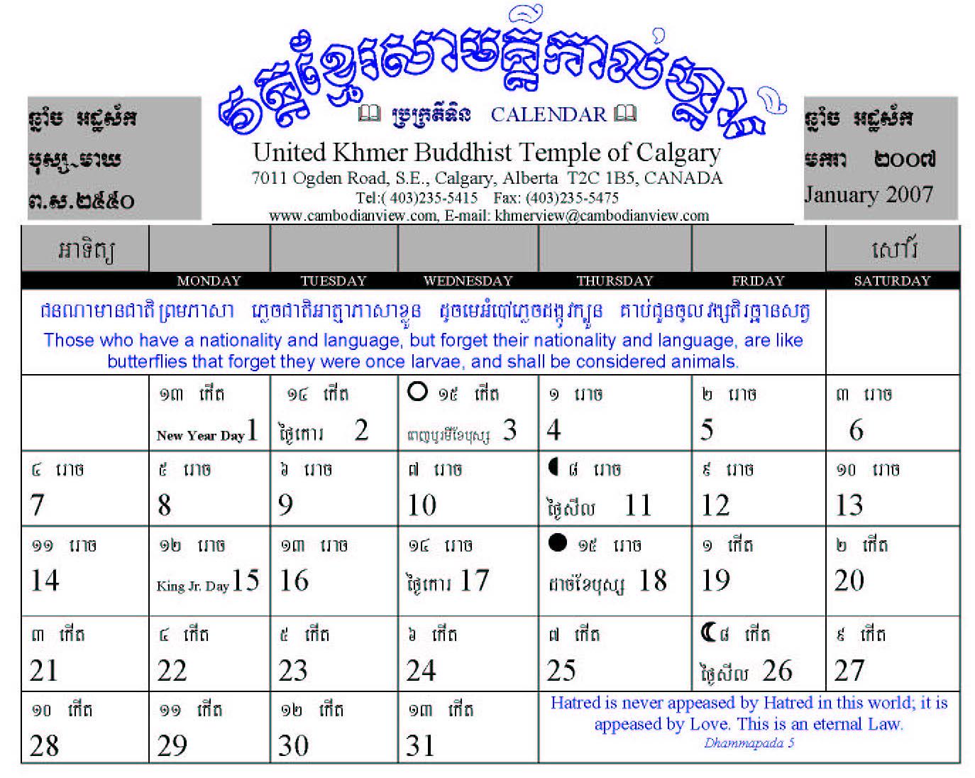 Calendar Be.2551 Ad.2007: January with regard to Khmer Calendar 2016