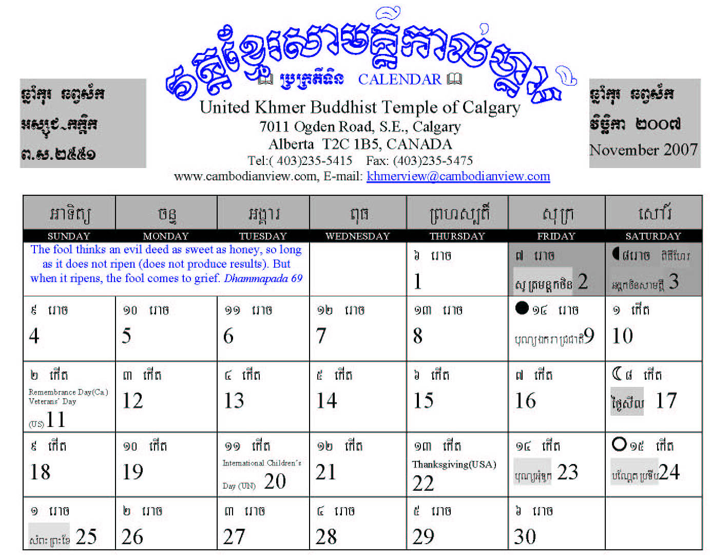 Calendar Be.2551 Ad.2007: November within Khmer Calendar November 2020