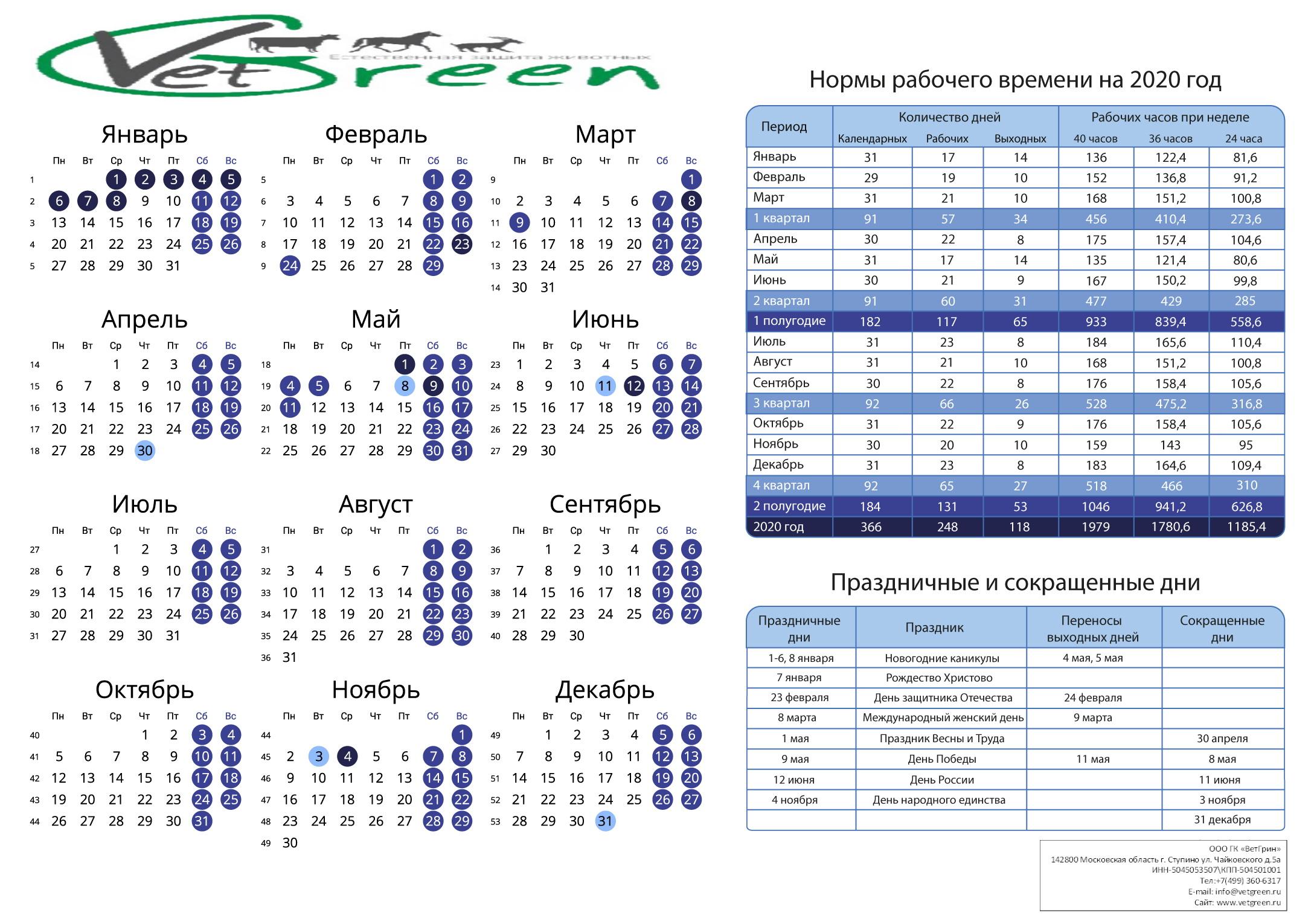 Calendar2020   Животноводство Крс throughout Maya Calendar 2020