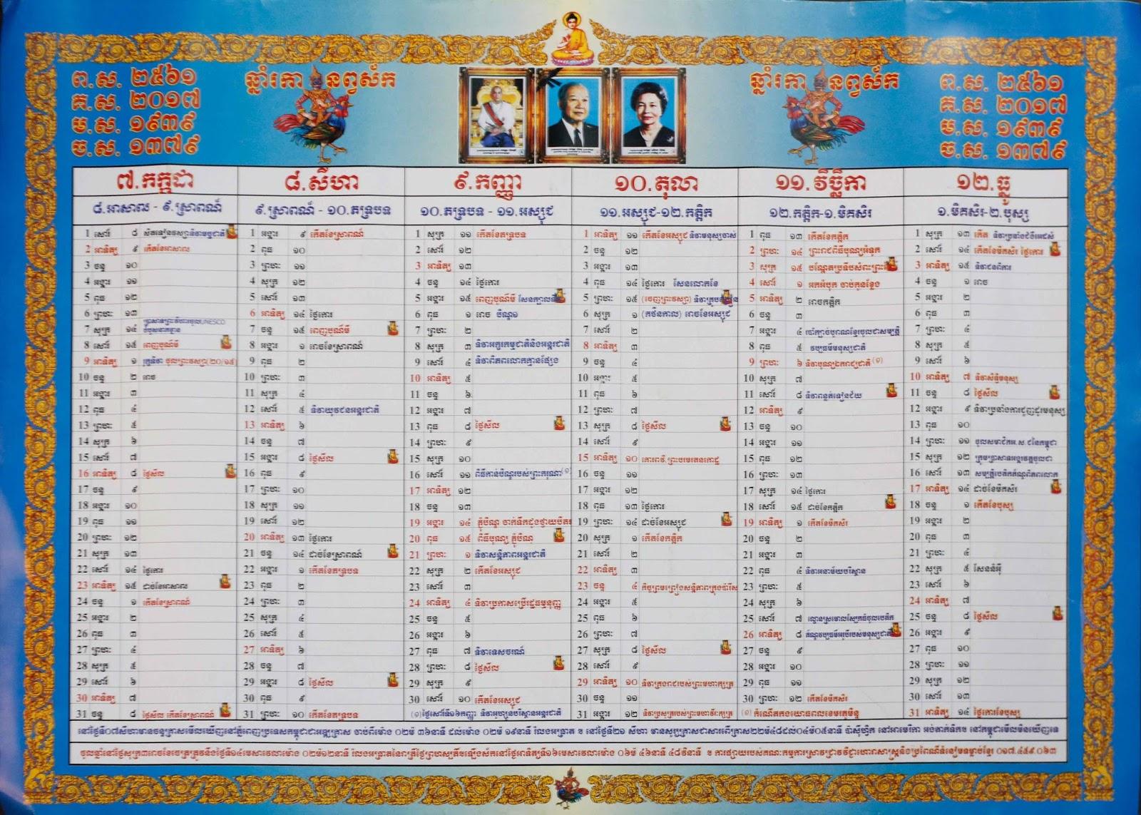Cambodia Calendar 2017 ~ Vectorkh within Khmer Calendar 2016