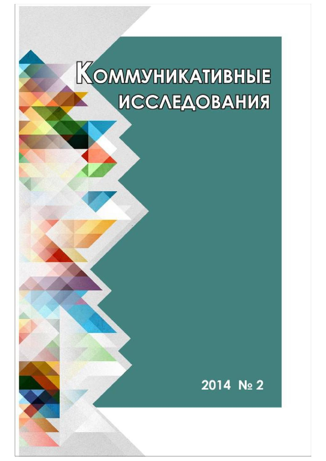 Communication Studies 2 2014 By Marina Terskikh  Issuu with Karane Enterprises A Calendar Year Manufacturer
