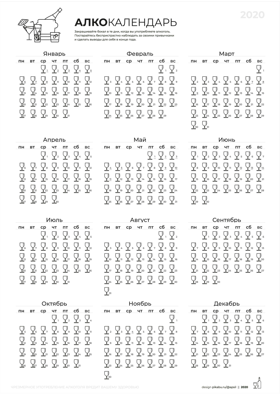 Алко Календарь 2020 intended for Calendar 2020 Kuda
