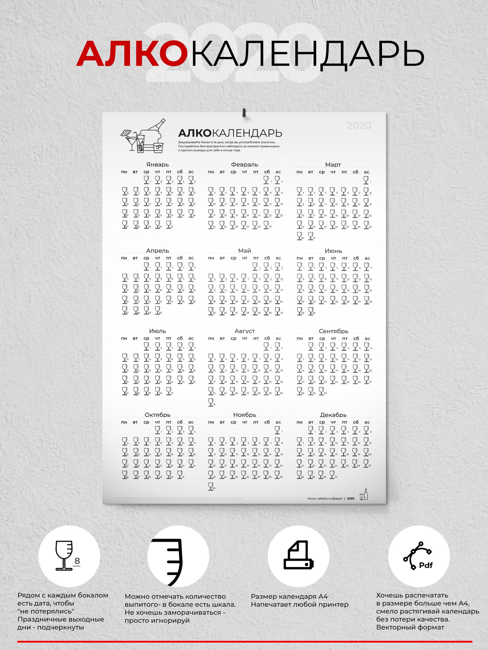 Алко Календарь 2020 pertaining to Calendar 2020 Kuda