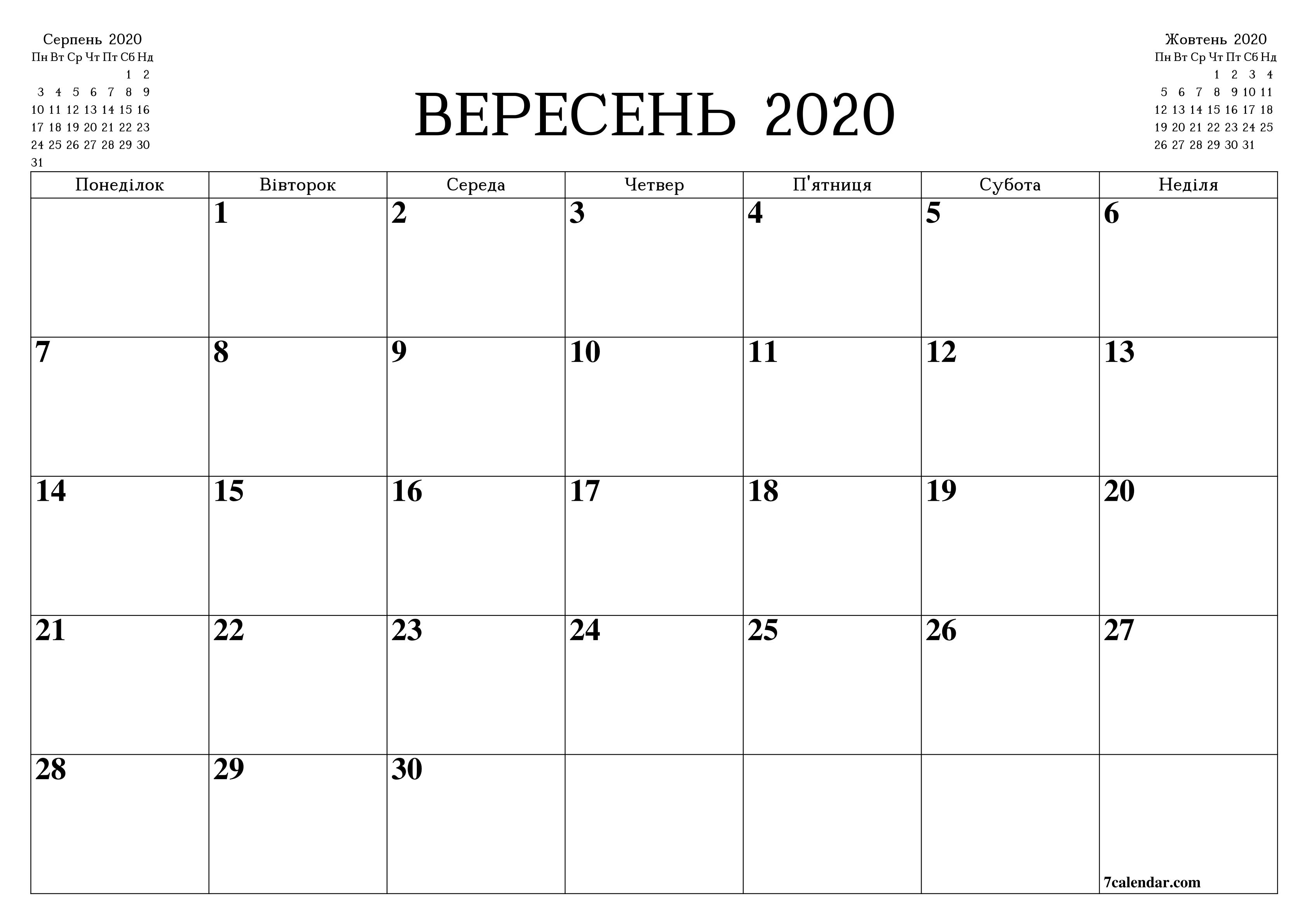 Безкоштовний Для Друку Порожній Щомісячний Календар Та regarding Kalendar Kuda September 2020