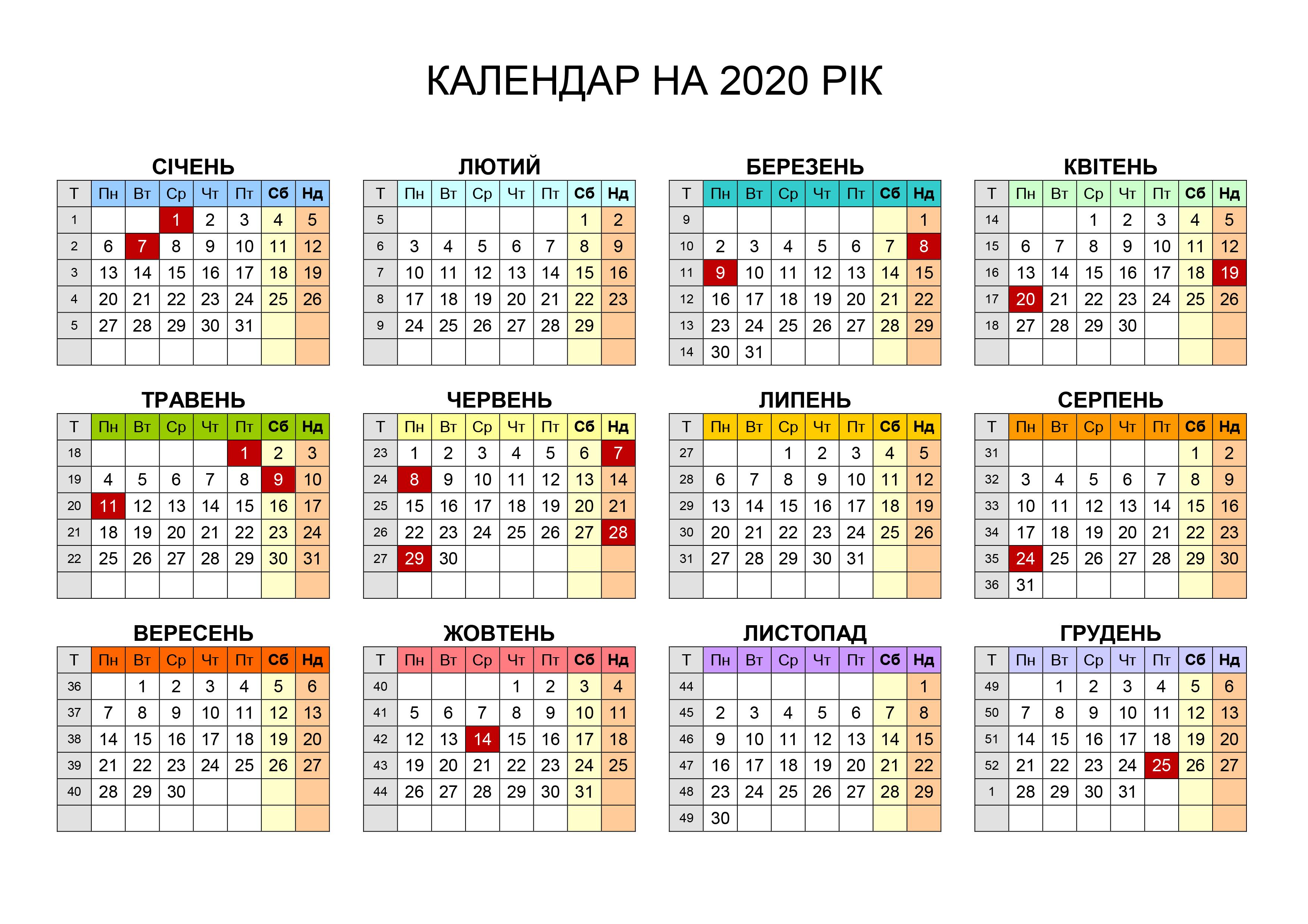 В 2020 Году У Украинцев Будет Более 100 Выходных Дней in Calendar Kuda 2020