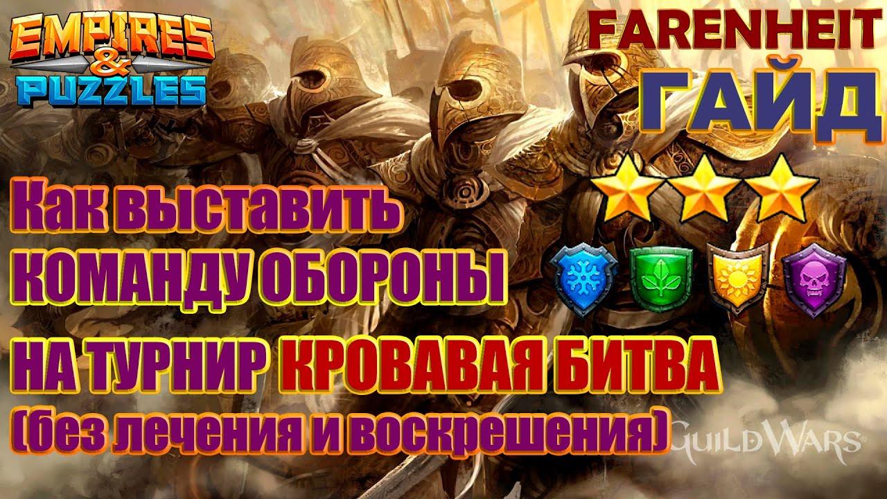Выставляем Команду Обороны На Первый Турнир В 2020 Году Empires & Puzzles with Empires And Puzzles Events 2020
