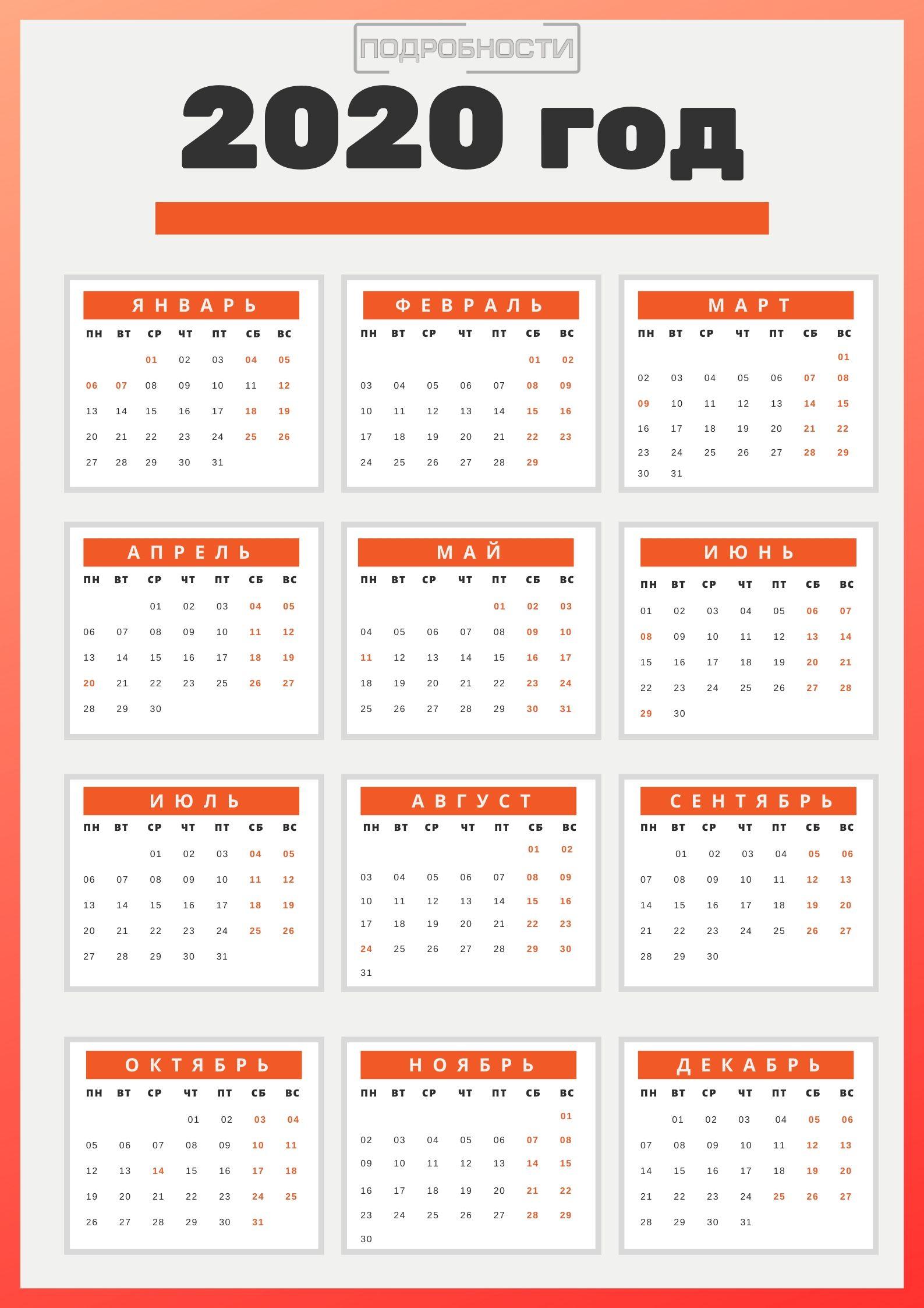 Выходные Дни 2020: Календарь Праздников (Инфографика in Calendar 2020 Kuda