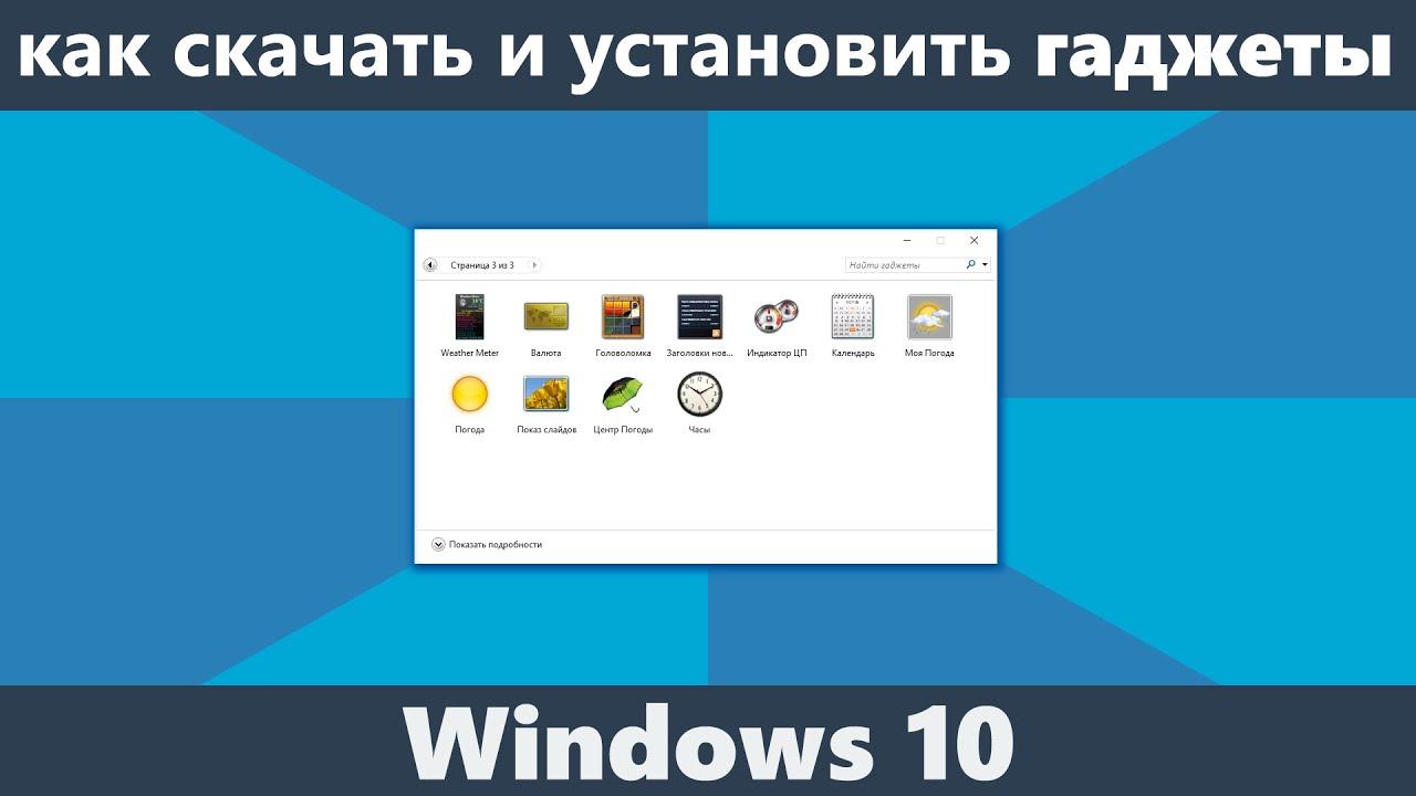 Гаджеты Для Windows 10 | Remontka.pro with Calendar Gadget For Windows 10