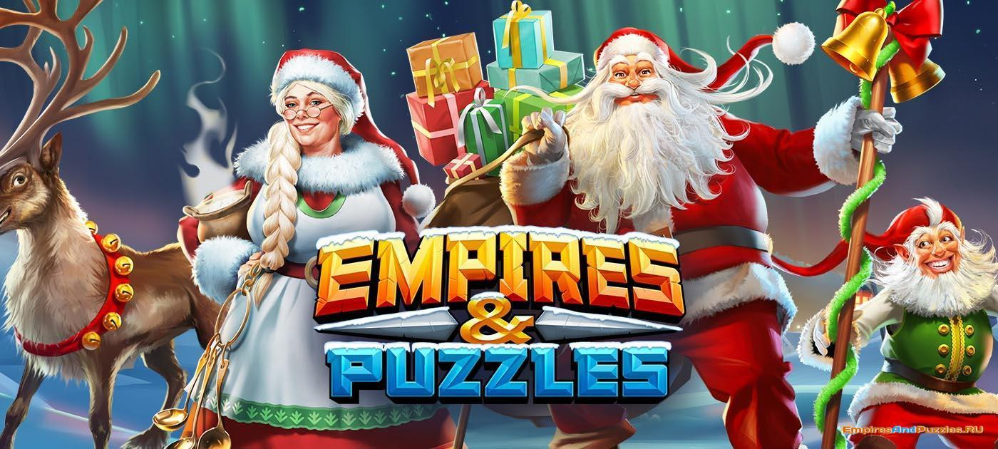 Зимнее Веселье with Empires And Puzzles Events 2020