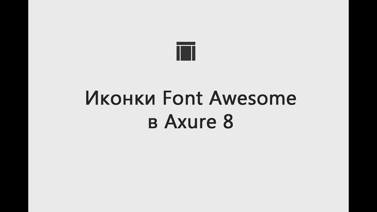 Иконки Font Awesome В Axure 8 throughout Axure Font Awesome