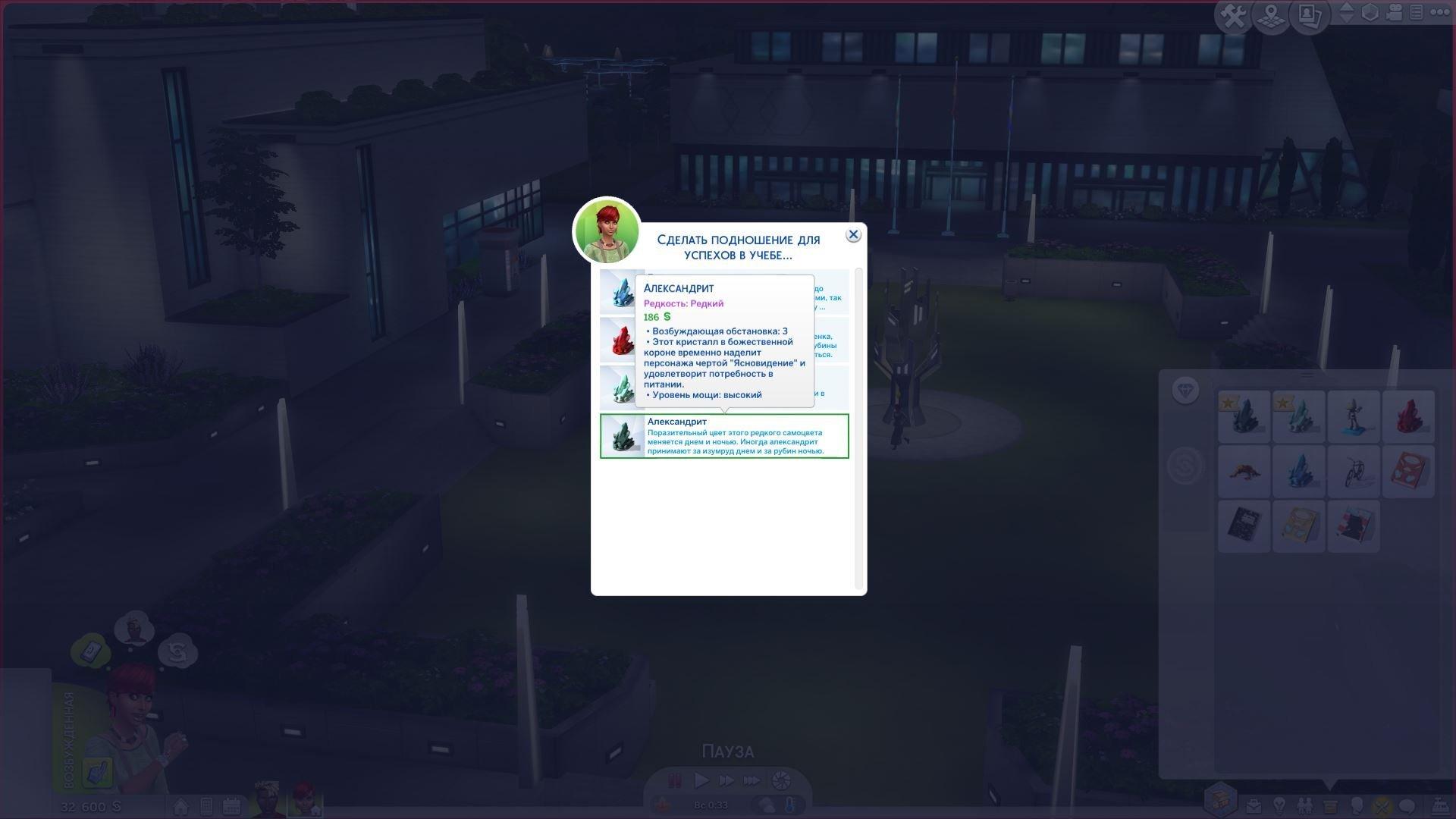 Как Вступить В Тайное Общество Sims 4 В Университете for Sims 4 Icons 2020