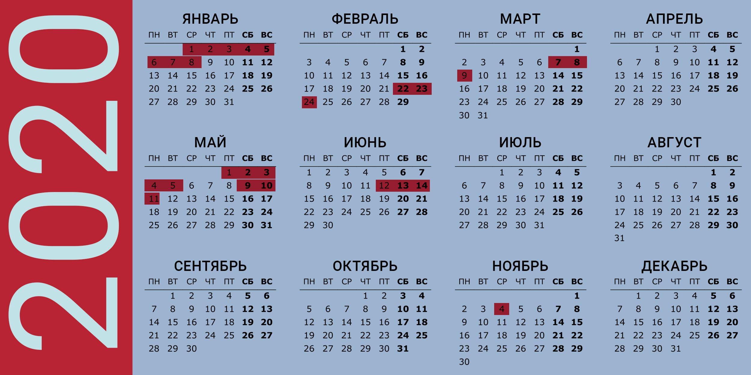 Как Отдыхаем В 2020 Году: Календарь Выходных И Праздников in Calendar 2020 Kuda