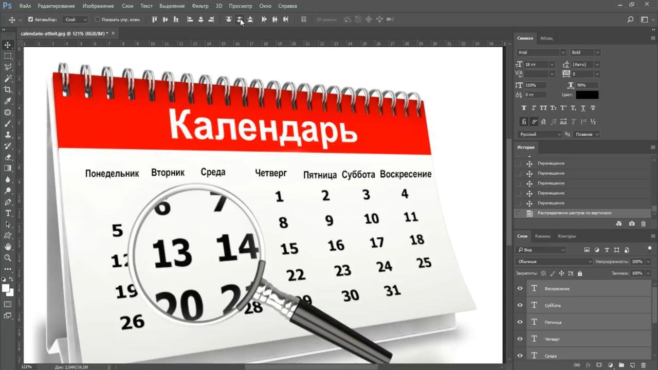 Как Поменять Надпись В Фотошопе (2019) » Портал О Дизайне intended for Script Calendario Photoshop