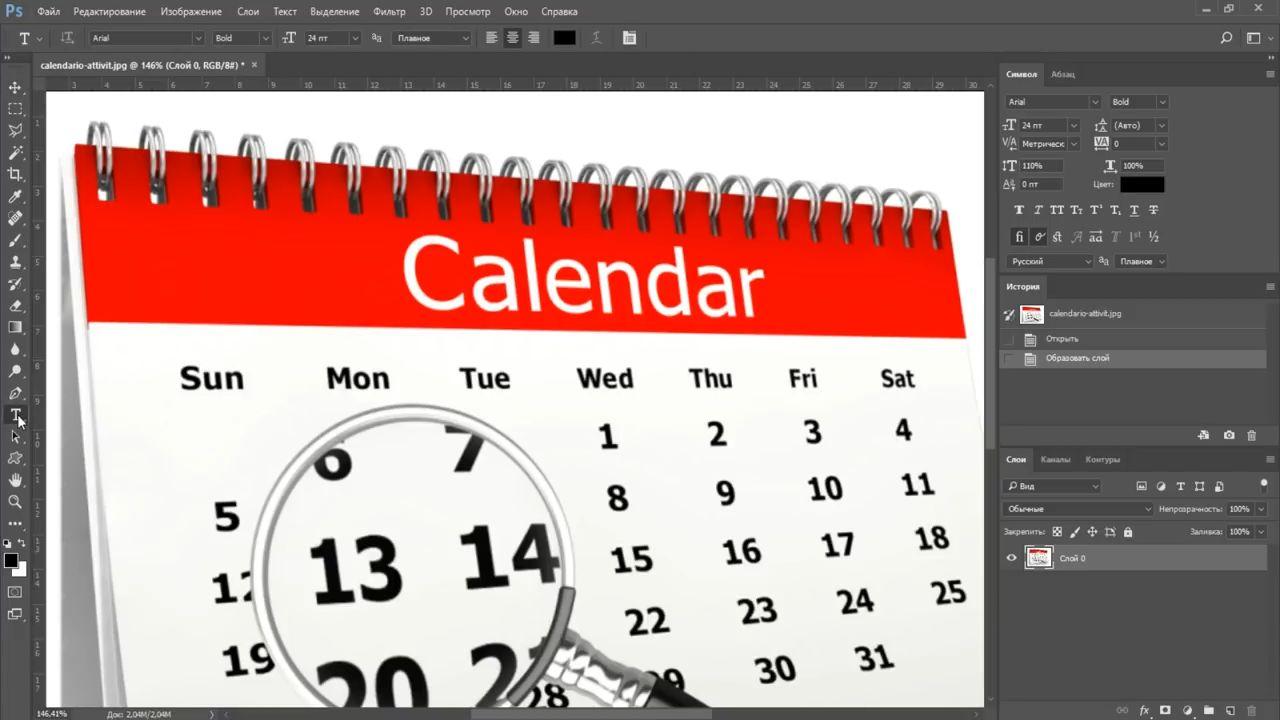 Как Поменять Надпись В Фотошопе (2019) » Портал О Дизайне regarding Script Calendario Photoshop