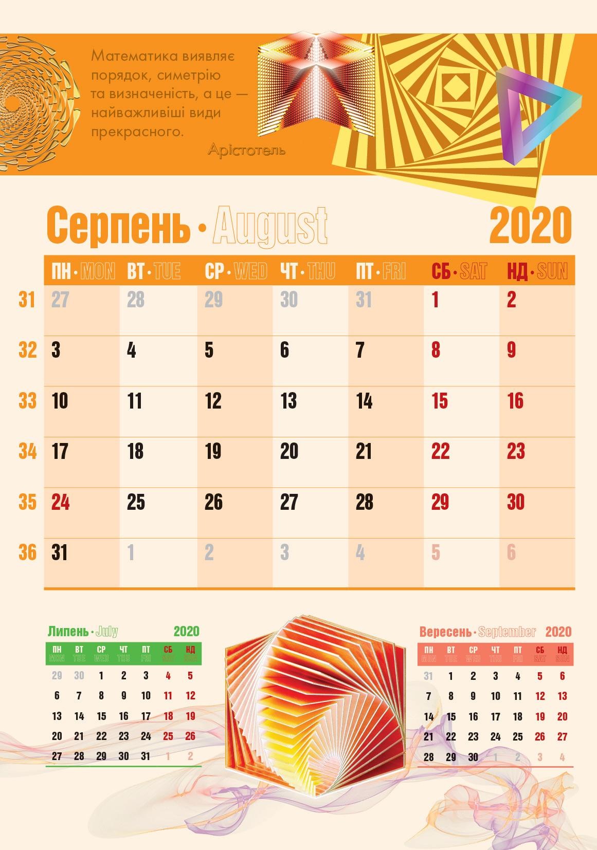 Календар 2020. Настінний | Видавництво Генеза in Kalendar Kuda September 2020