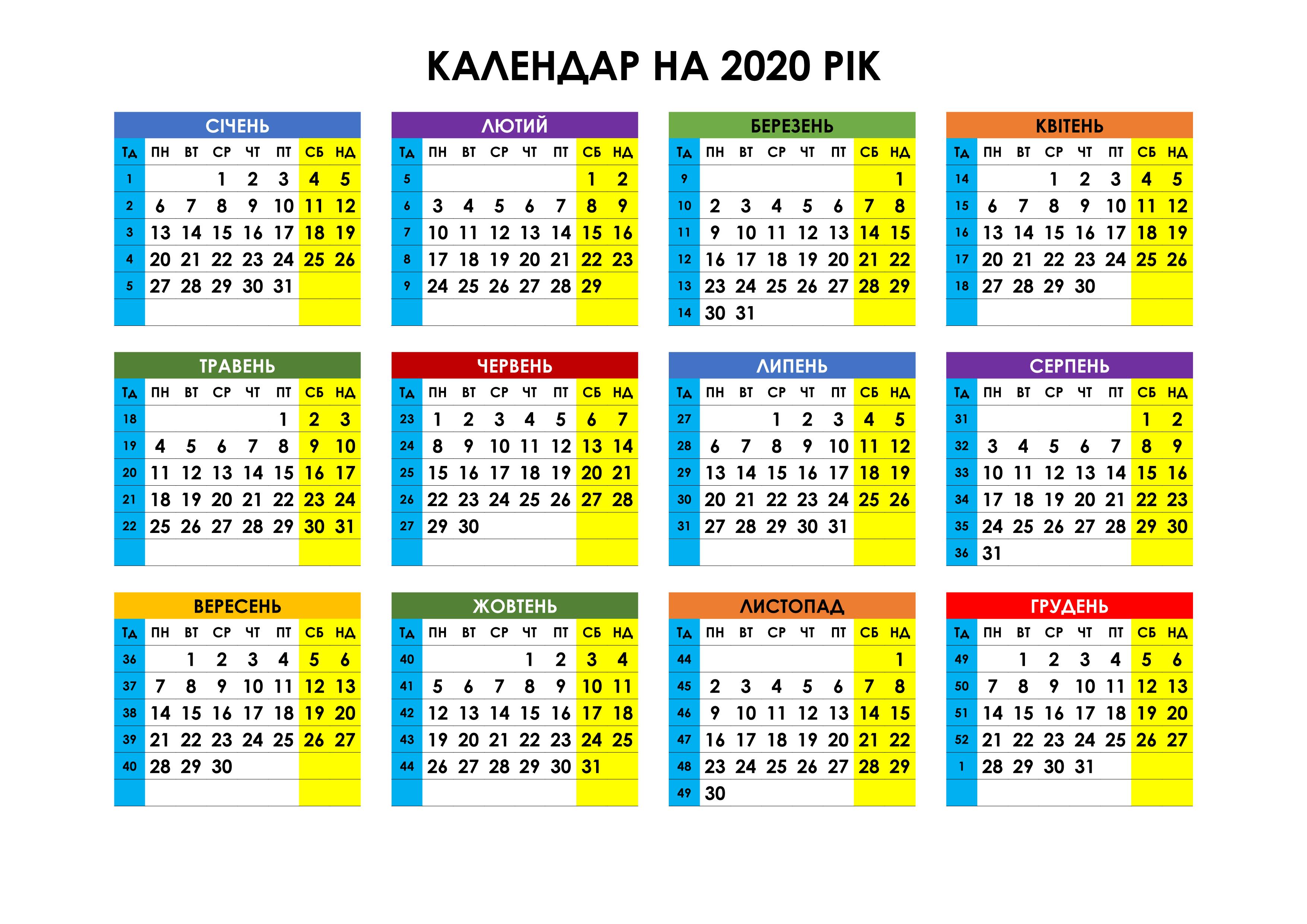 Календар На 2020 Рік – Українські Календарі pertaining to Kalendar Kuda 2020 Pdf
