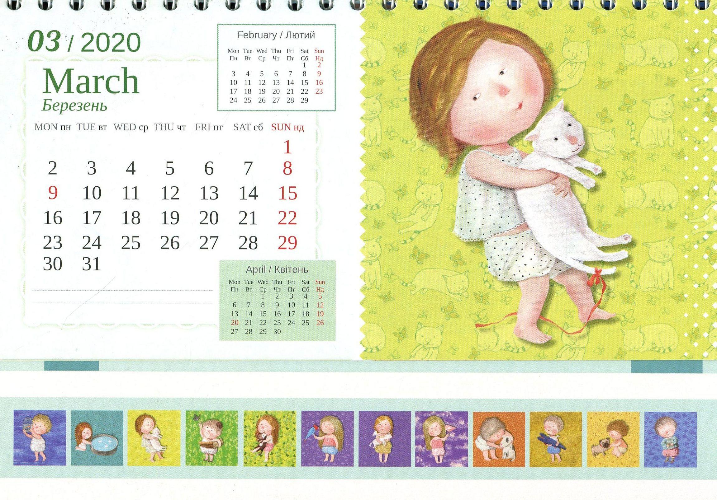 Календар Настільний Перекидний На 2020. Гапчинська with regard to Kalendar Kuda March 2020