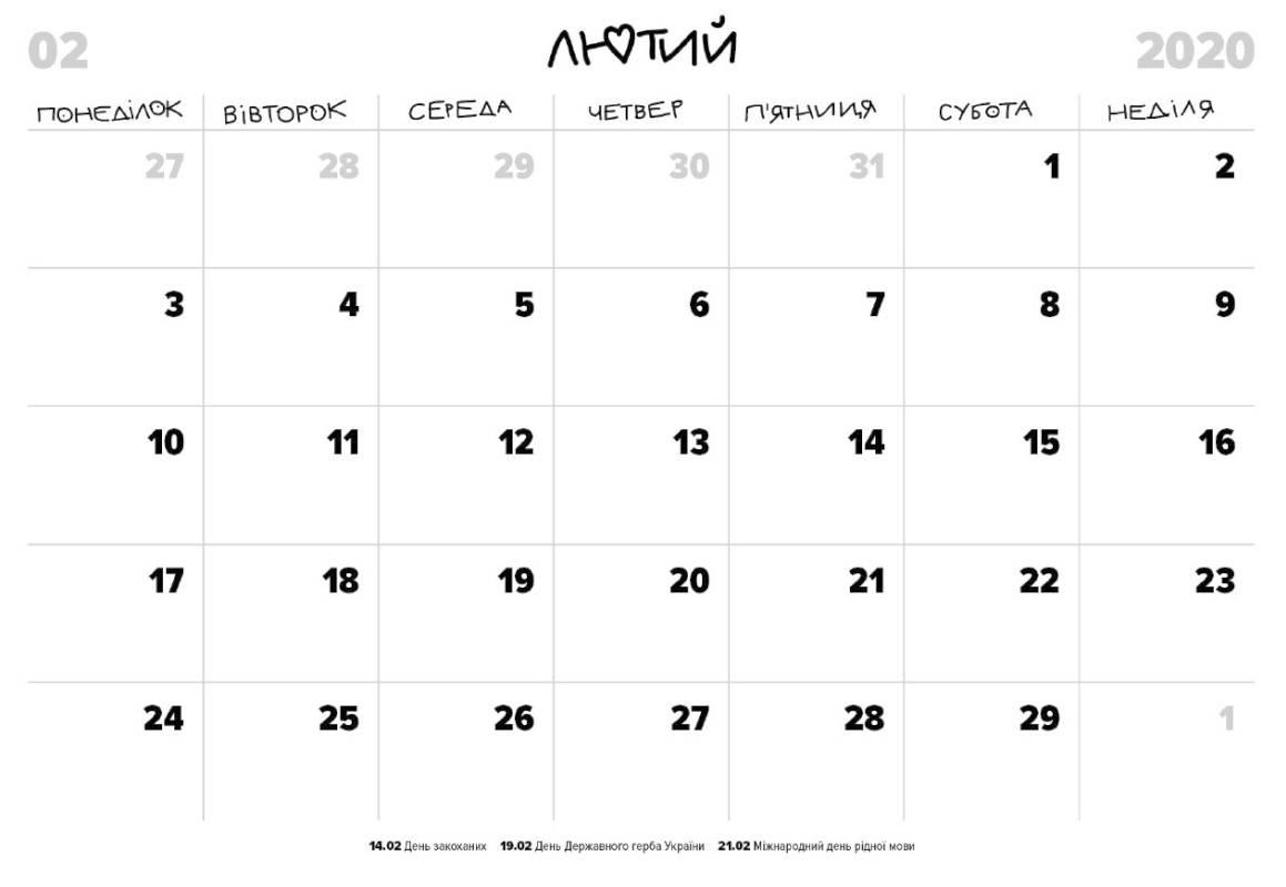 Календар Настінний Перекидний Кота Інжира 2020 Рік intended for Calendar Kuda 2020