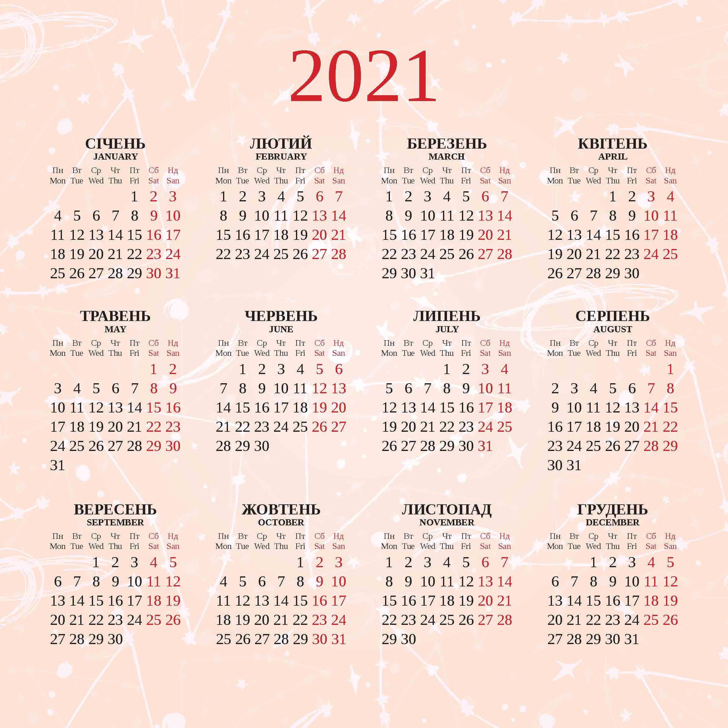 """Календар Подарунковий """"зодіак"""" Лаунж 2020 Картини Є. Гапчинської within Kalendar Kuda March 2020"""