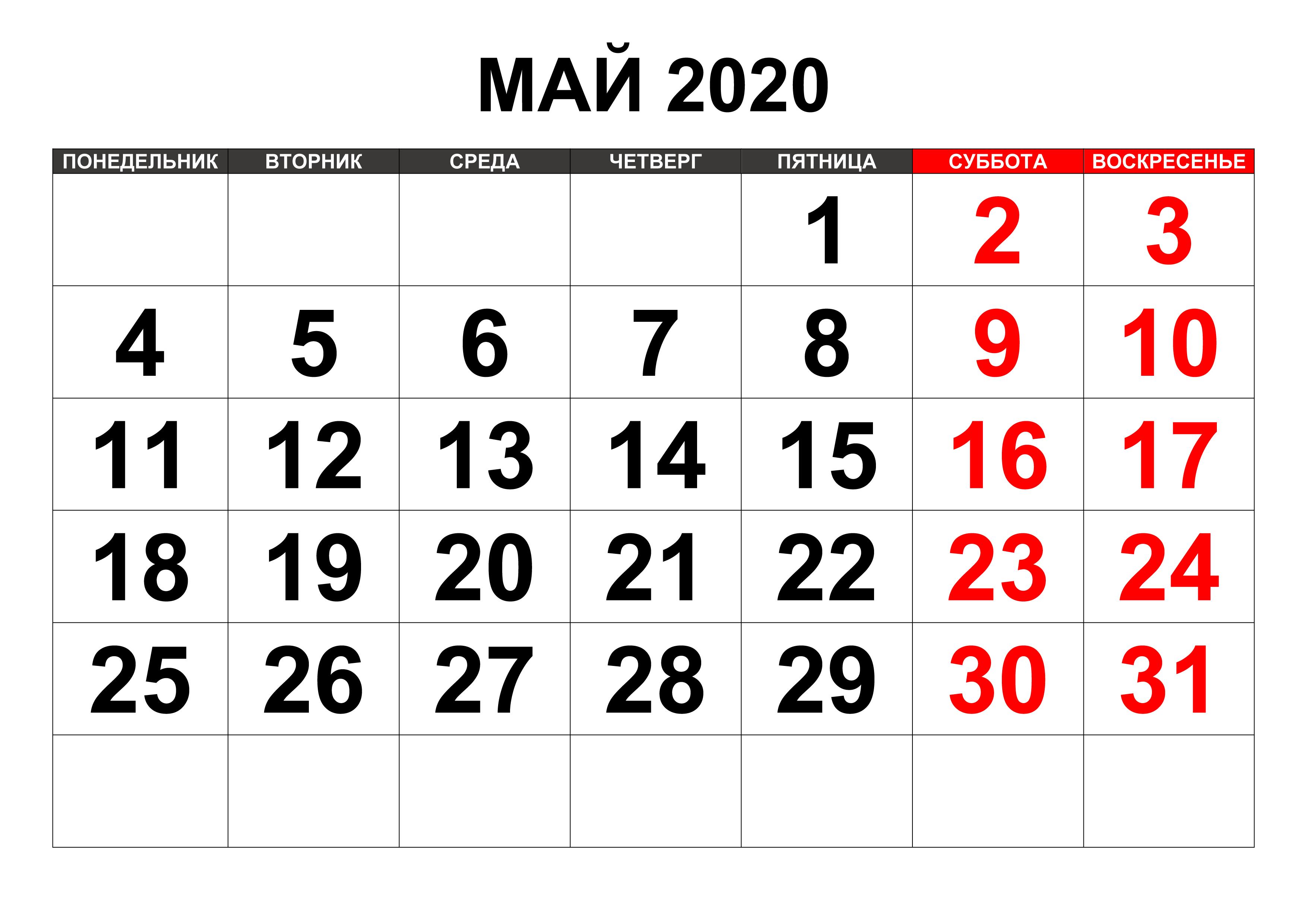 Календари На Май 2020 Года — Calendarbox.ru pertaining to Maya Calendar 2020