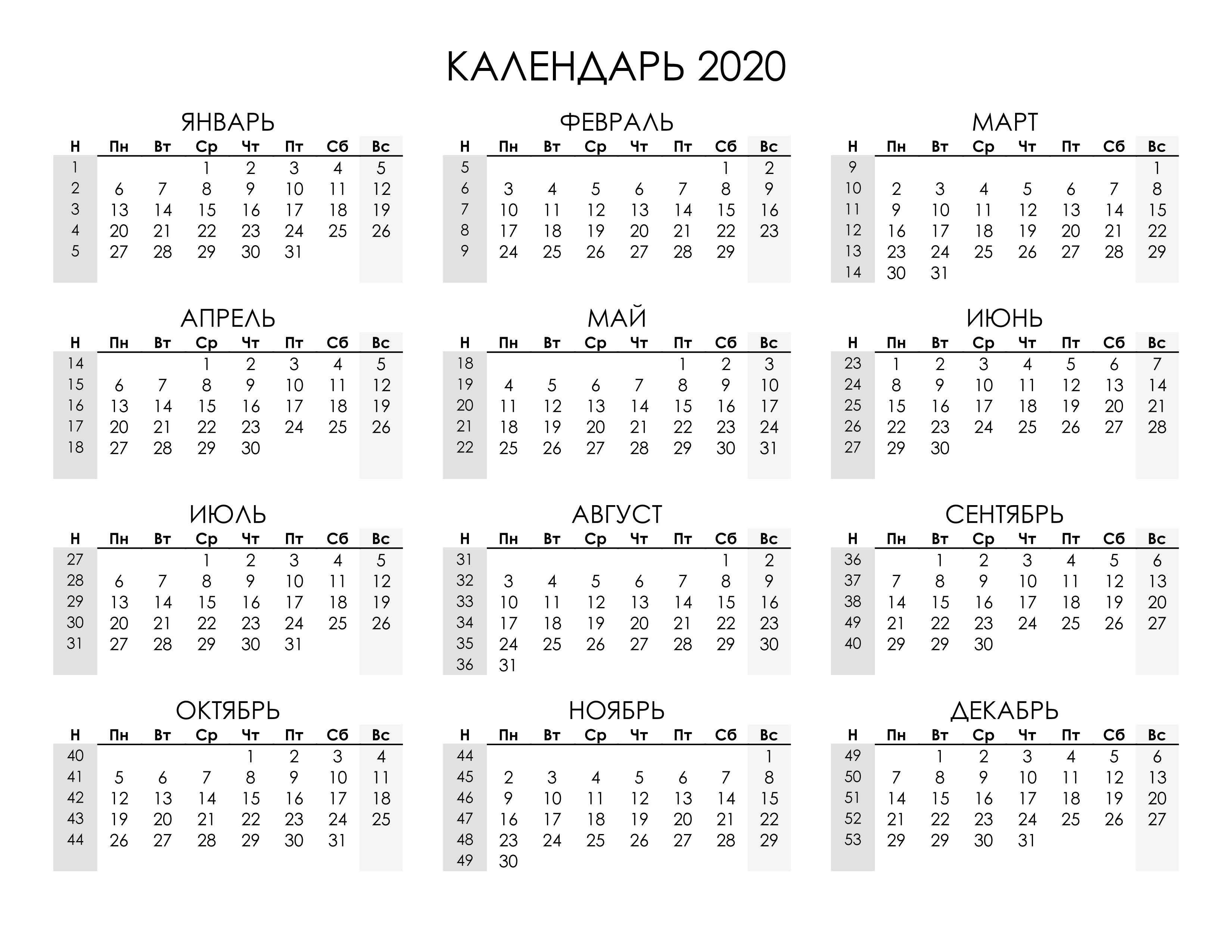 Календарь 2020 — 3Mu.ru inside Kalendar Kuda 2020 Pdf