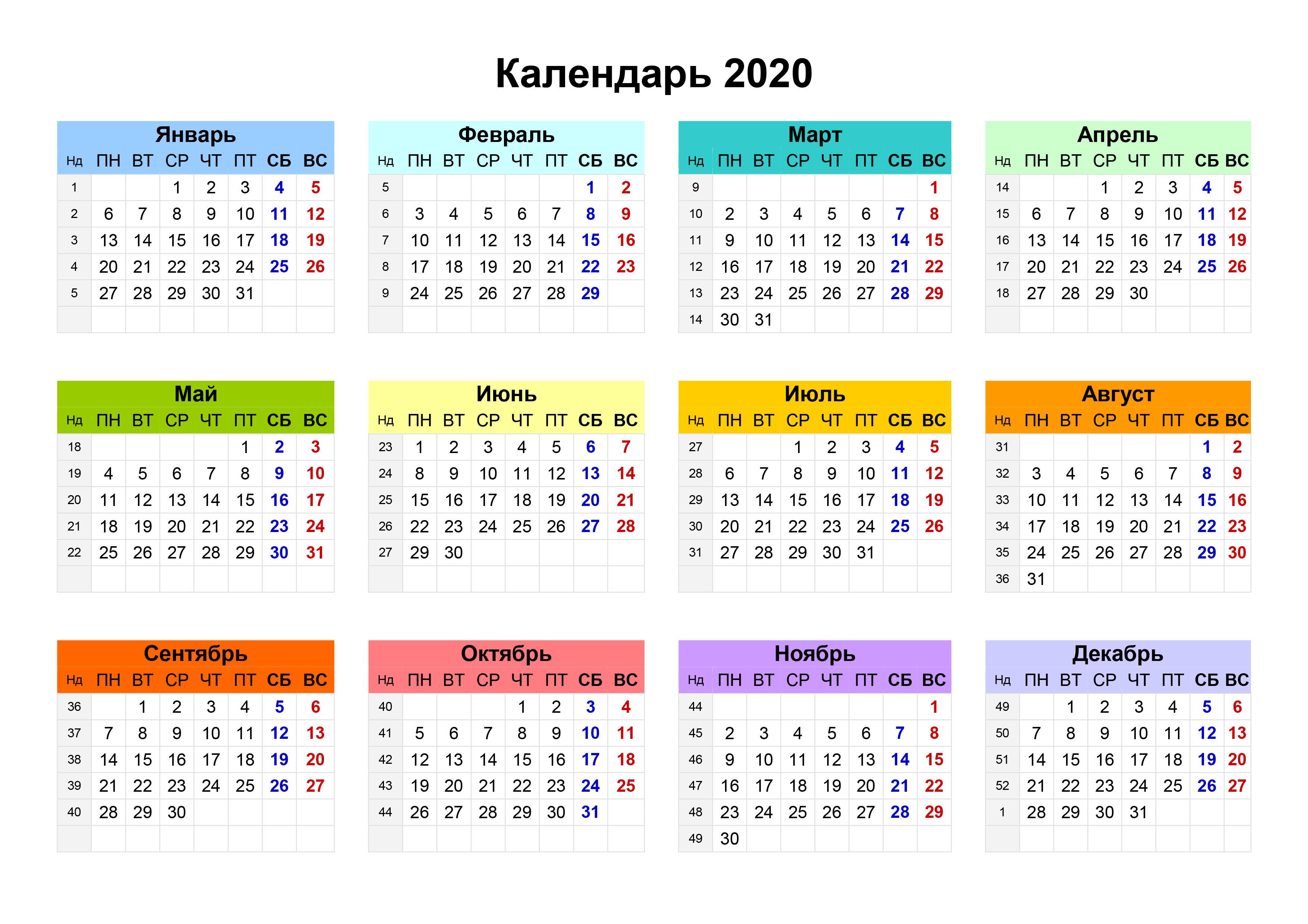 Календарь 2020 — 3Mu.ru with Kalendar Kuda 2020 Pdf