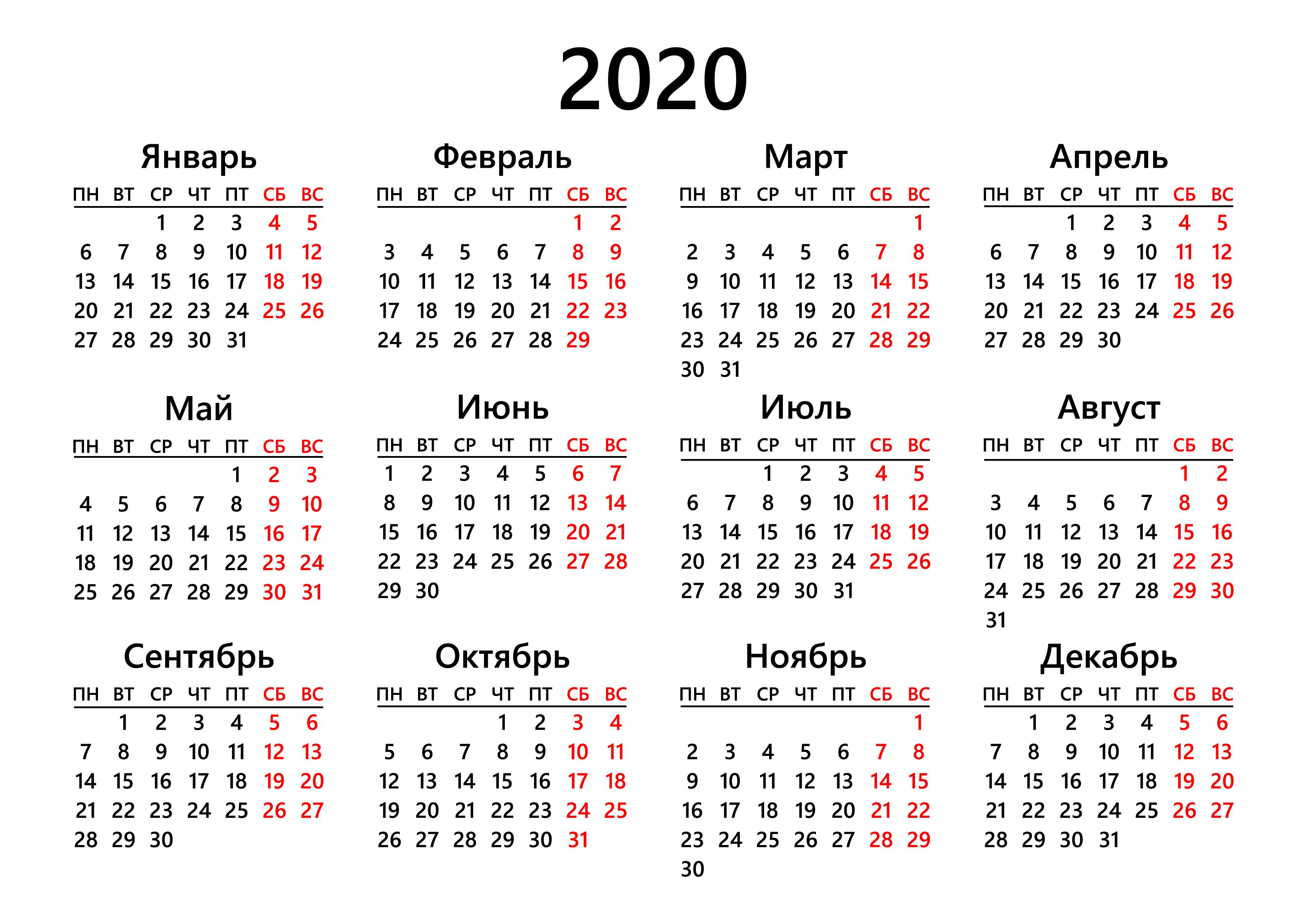 Календарь 2020  Bagno.site for Parent24 Calendar 2020