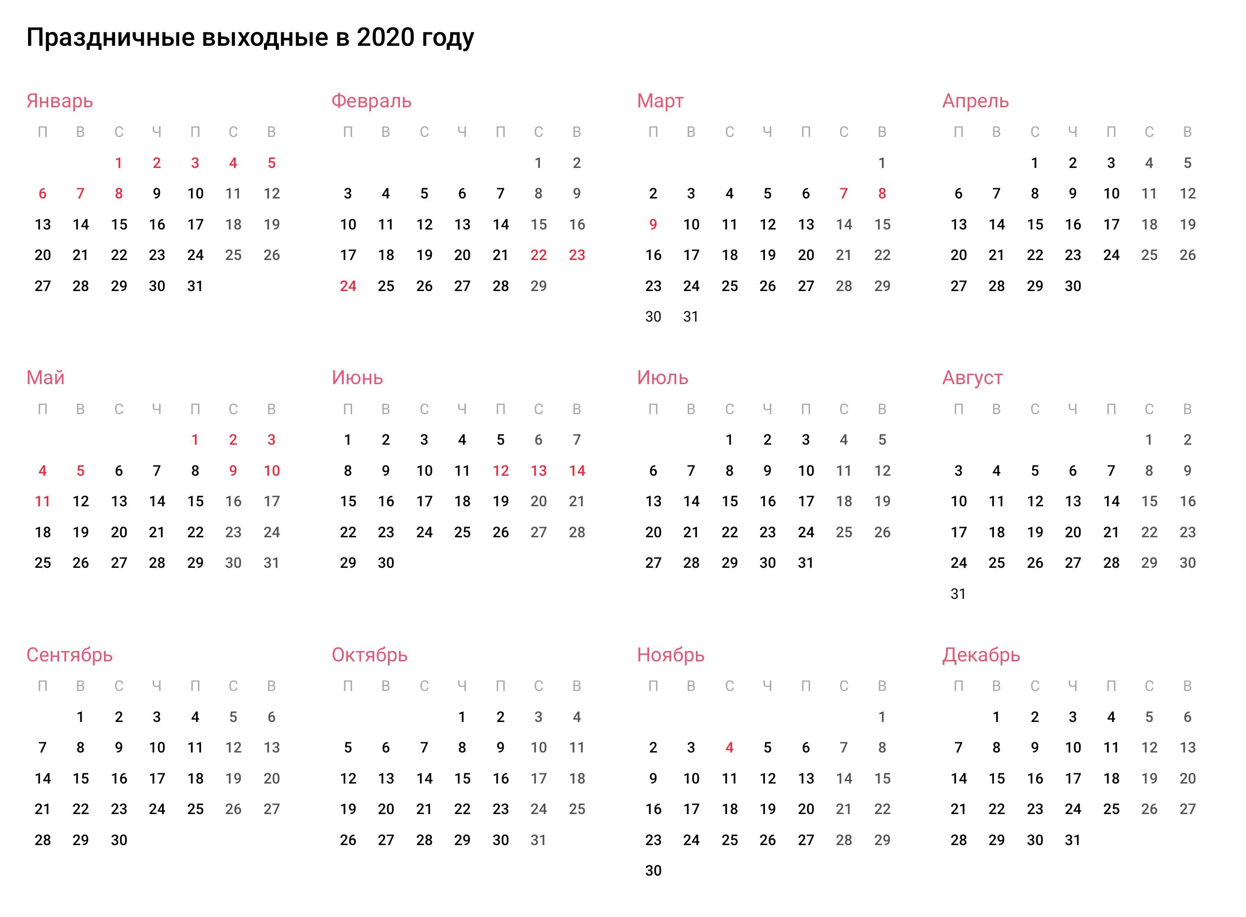 Календарь 2020  Bagno.site inside Parent24 Calendar 2020