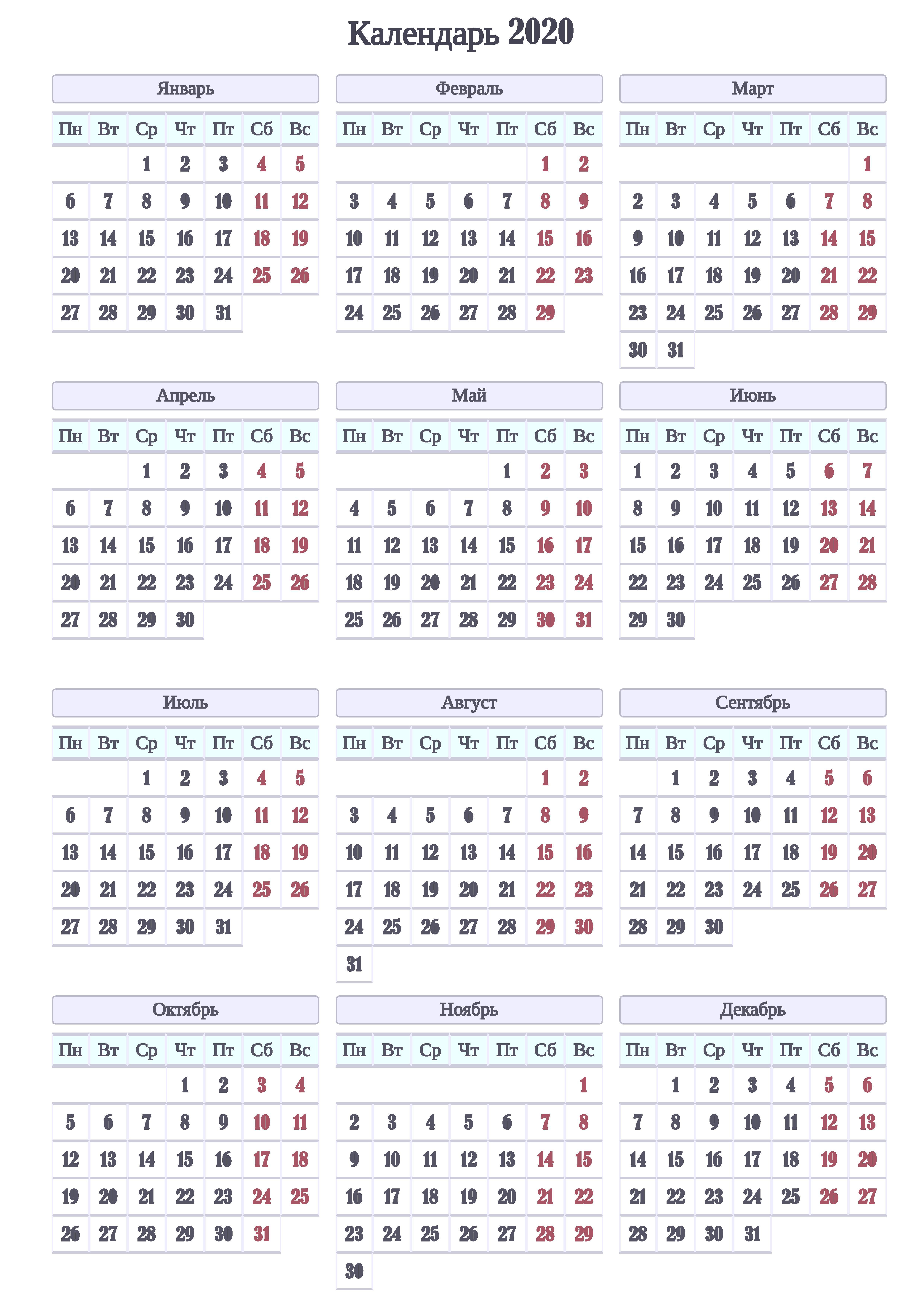Календарь 2020 Г  Bagno.site inside Maharishi School Calendar