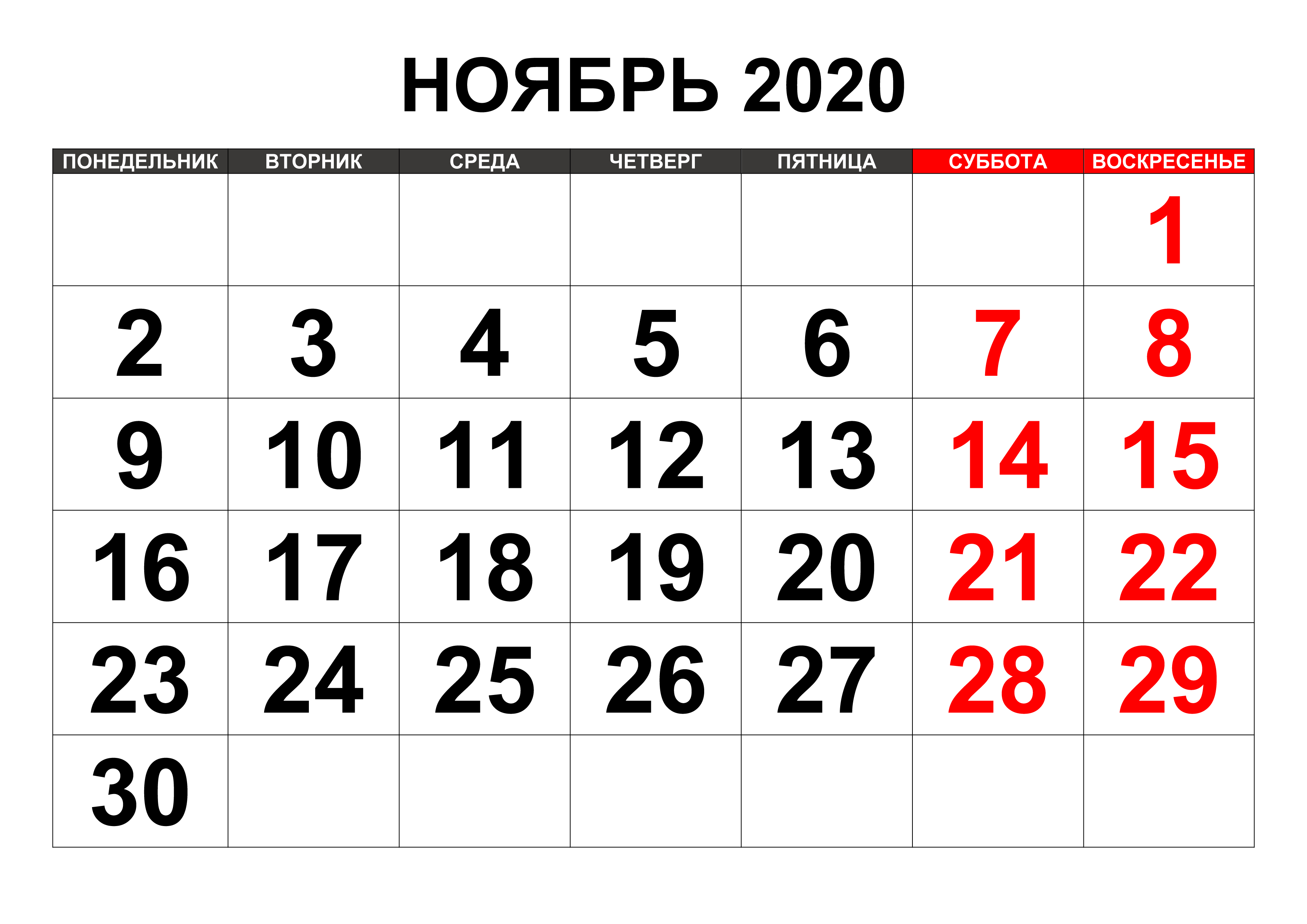 Календарь 2020 Года  Bagno.site with Kalendar Kuda July 2020