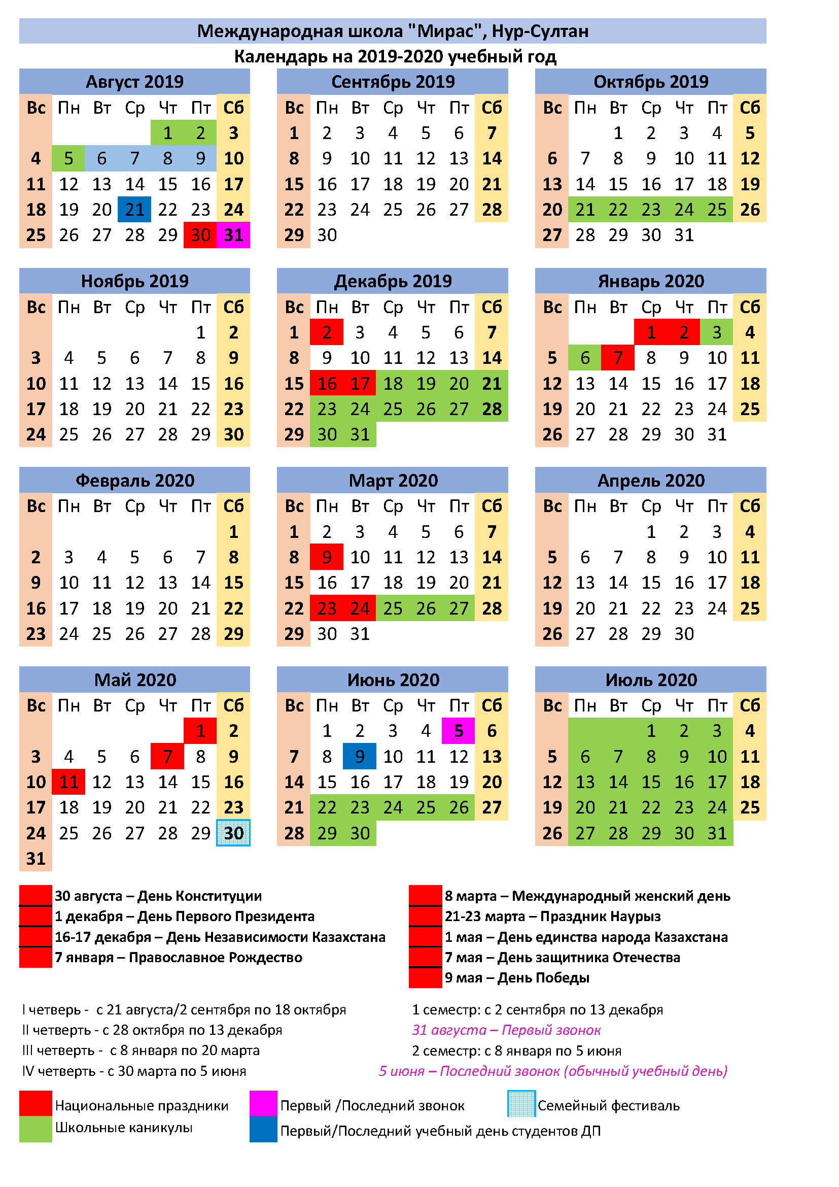 Календарь 2020 Казахстан Праздники  Bagno.site with regard to Maya Calendar 2020