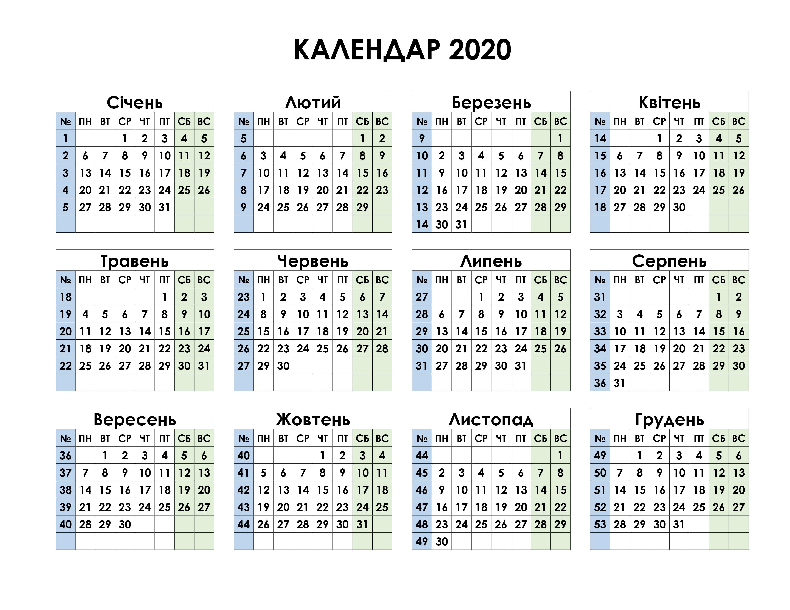 Календарь 2020 На Украинском Языке — 3Mu.ru for Calendar Kuda 2020