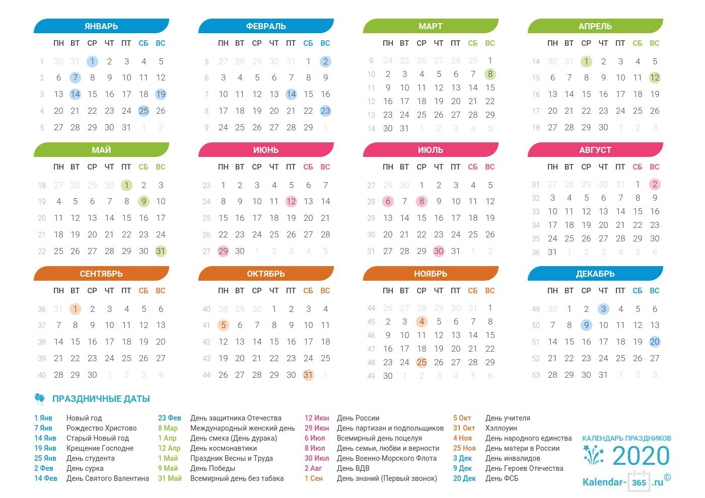 Календарь 2020 С Праздниками И Выходными Днями within Kalendar Kuda 2020 Pdf