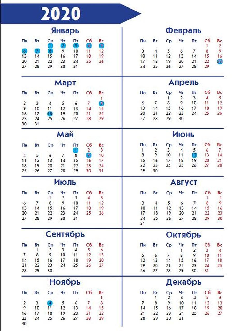 Календарь Выходных 2020: Как Будут Отдыхать Крымчане in Depo Provera Calendar 2020