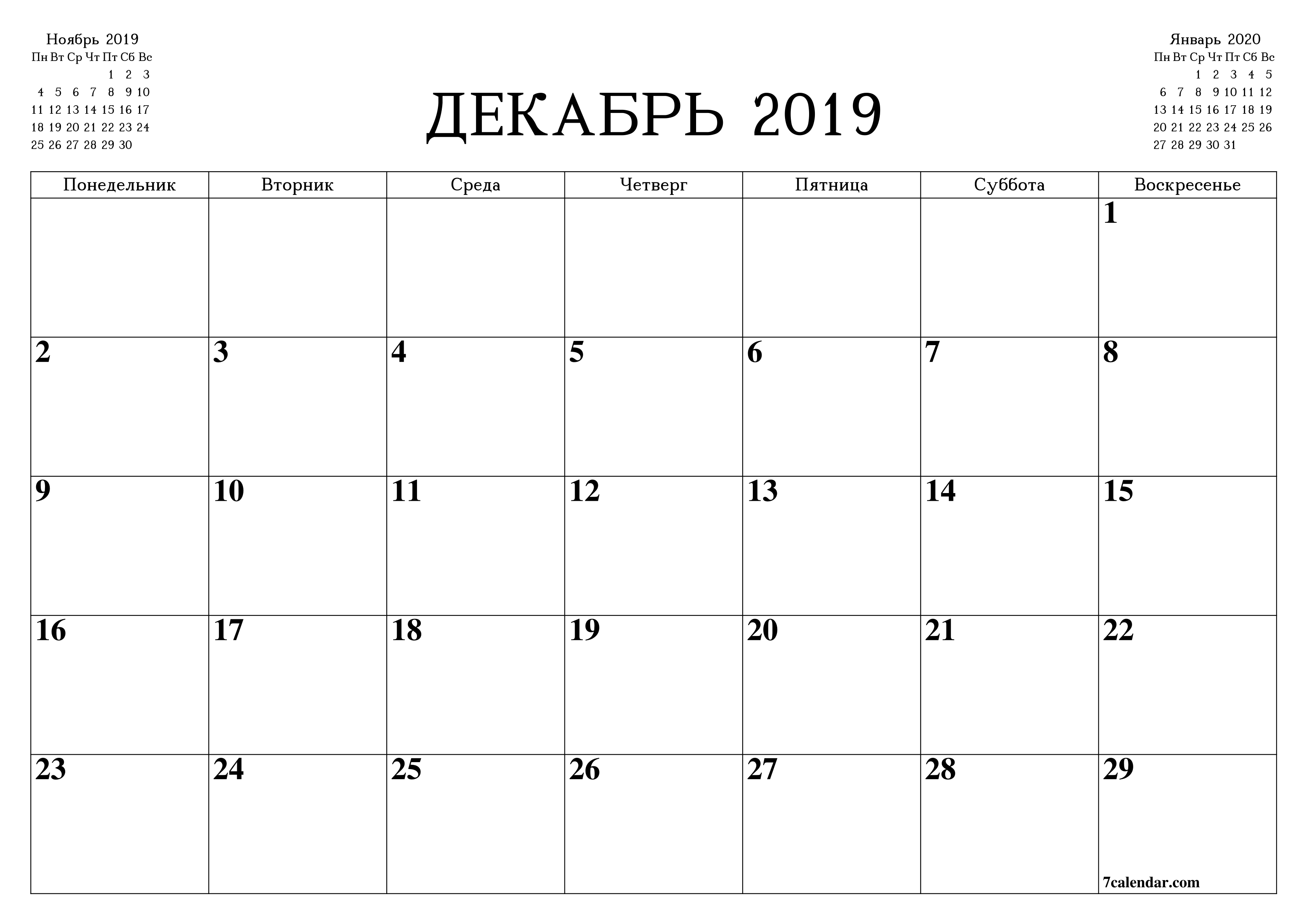 Календарь Декабрь 2019 | Календарь, Декабрь regarding Michel Zbinden December 2020