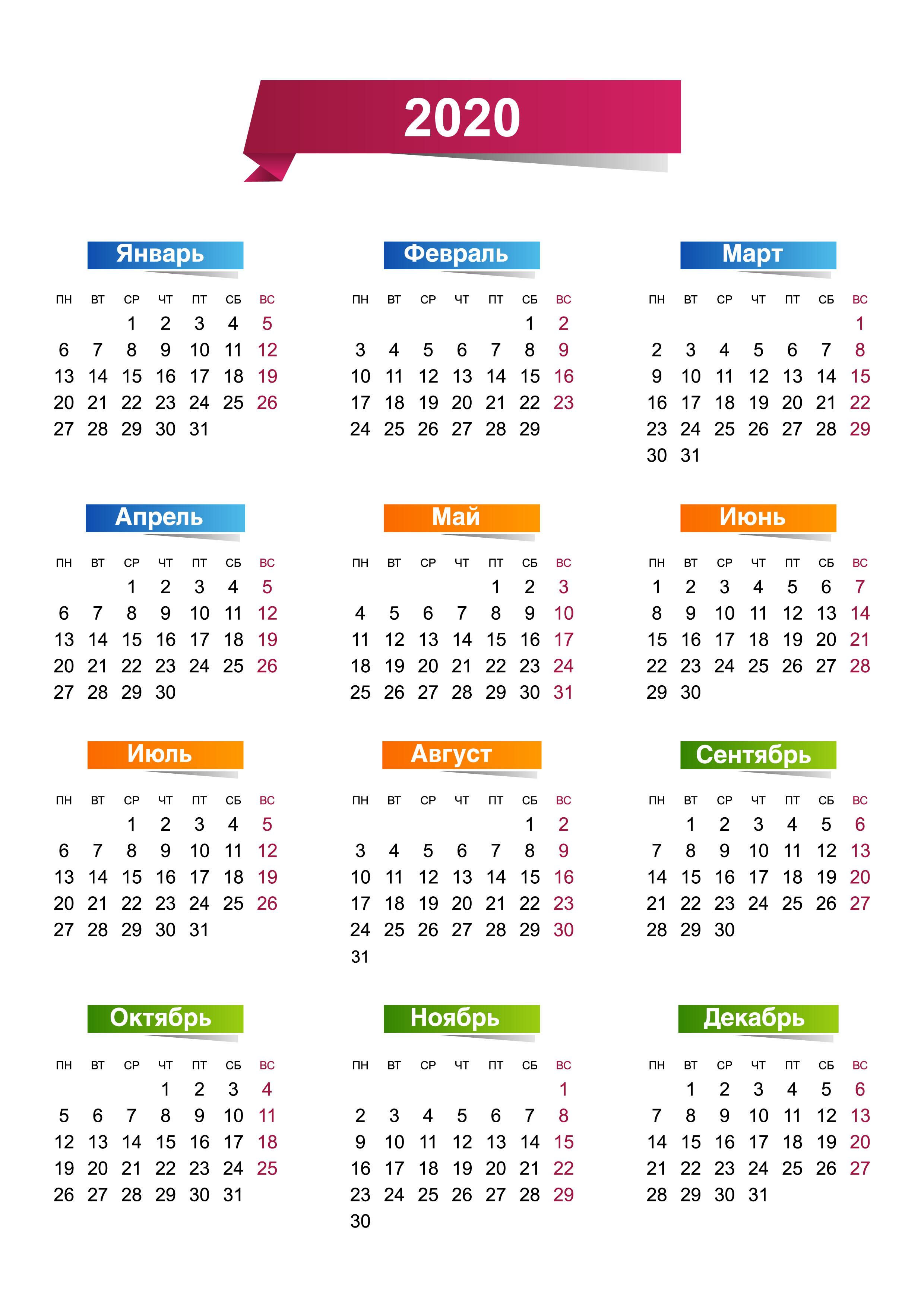 Календарь На 2020 Год В Векторе — 3Mu.ru with Kalendar Kuda 2020 Pdf