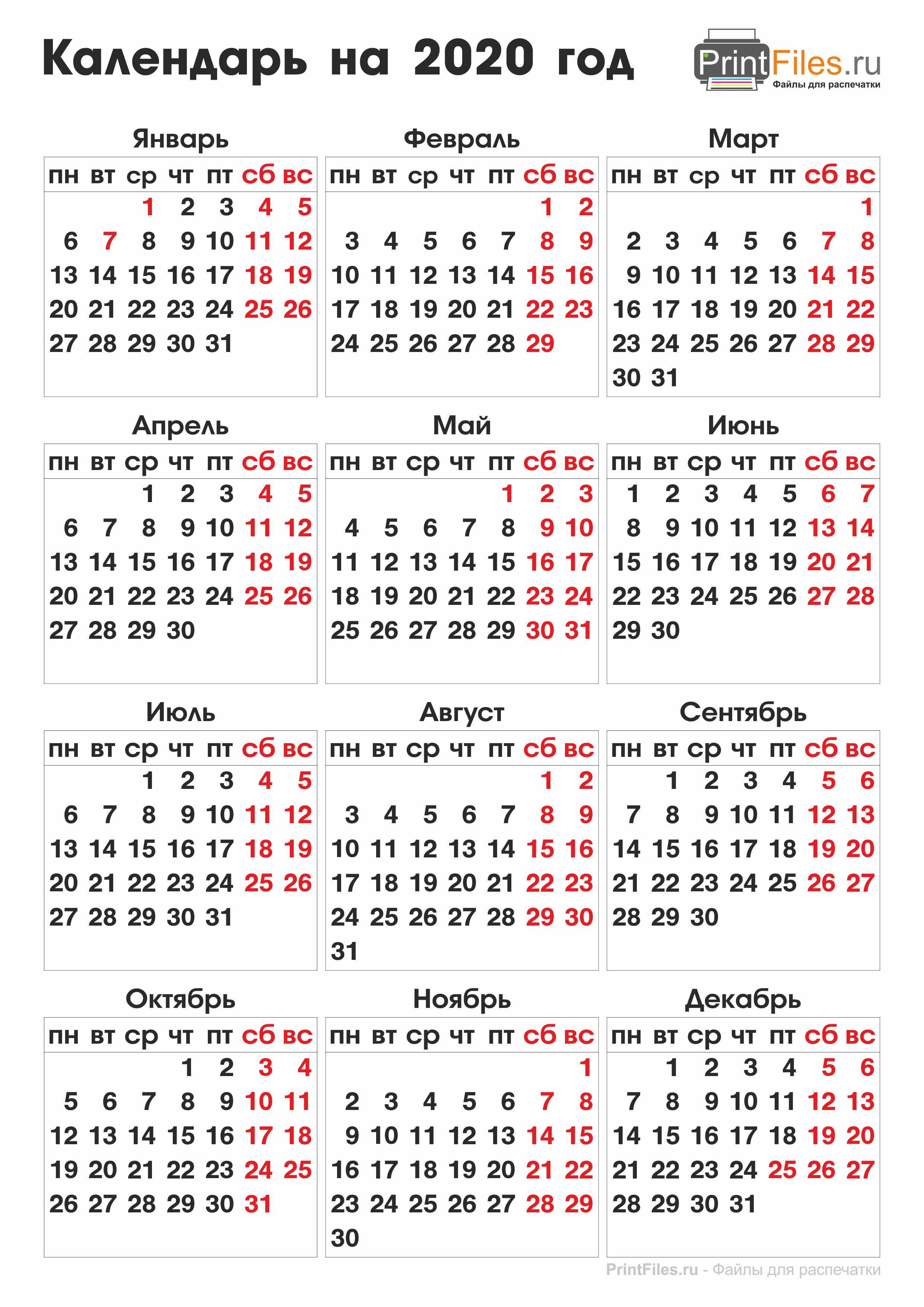 Календарь На 2020 Год С Большими Цифрами И Буквами  Скачать for Calendar Kuda 2020