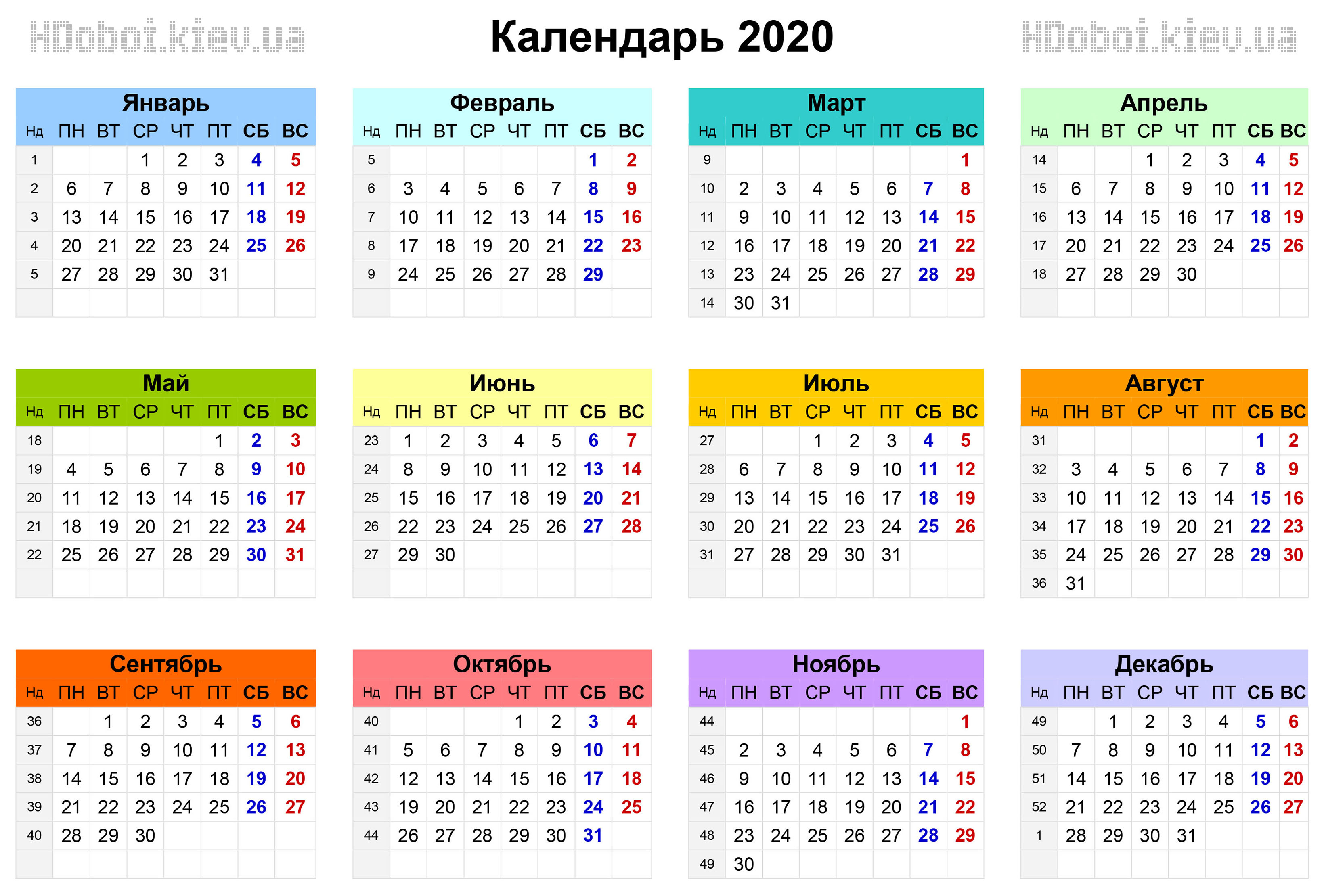 Календарь На 2020 Год Скачать На Рабочий Стол (3280X2220) for Maya Calendar 2020