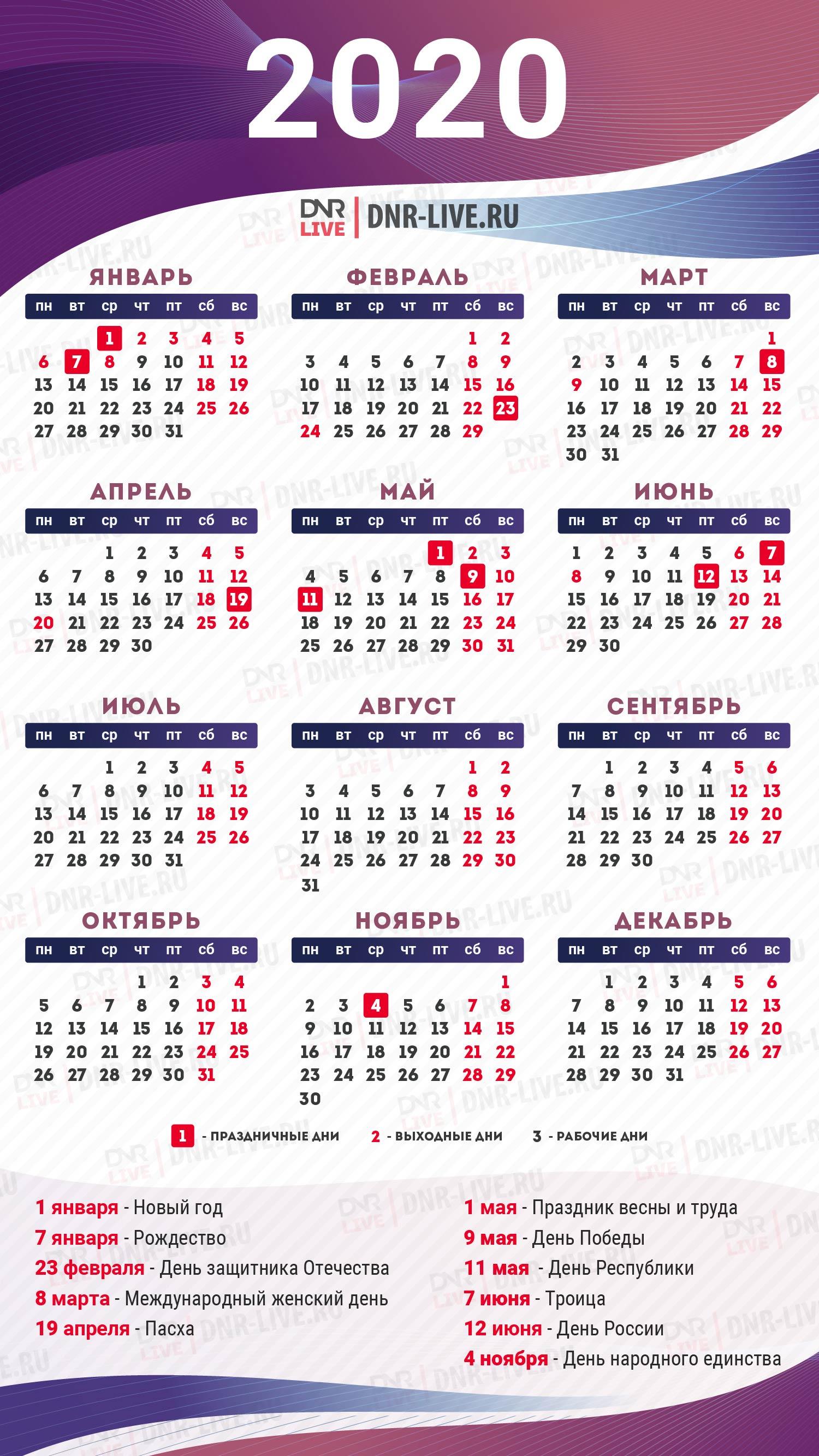 Календарь На 2020 Год in Calendar Kuda 2020